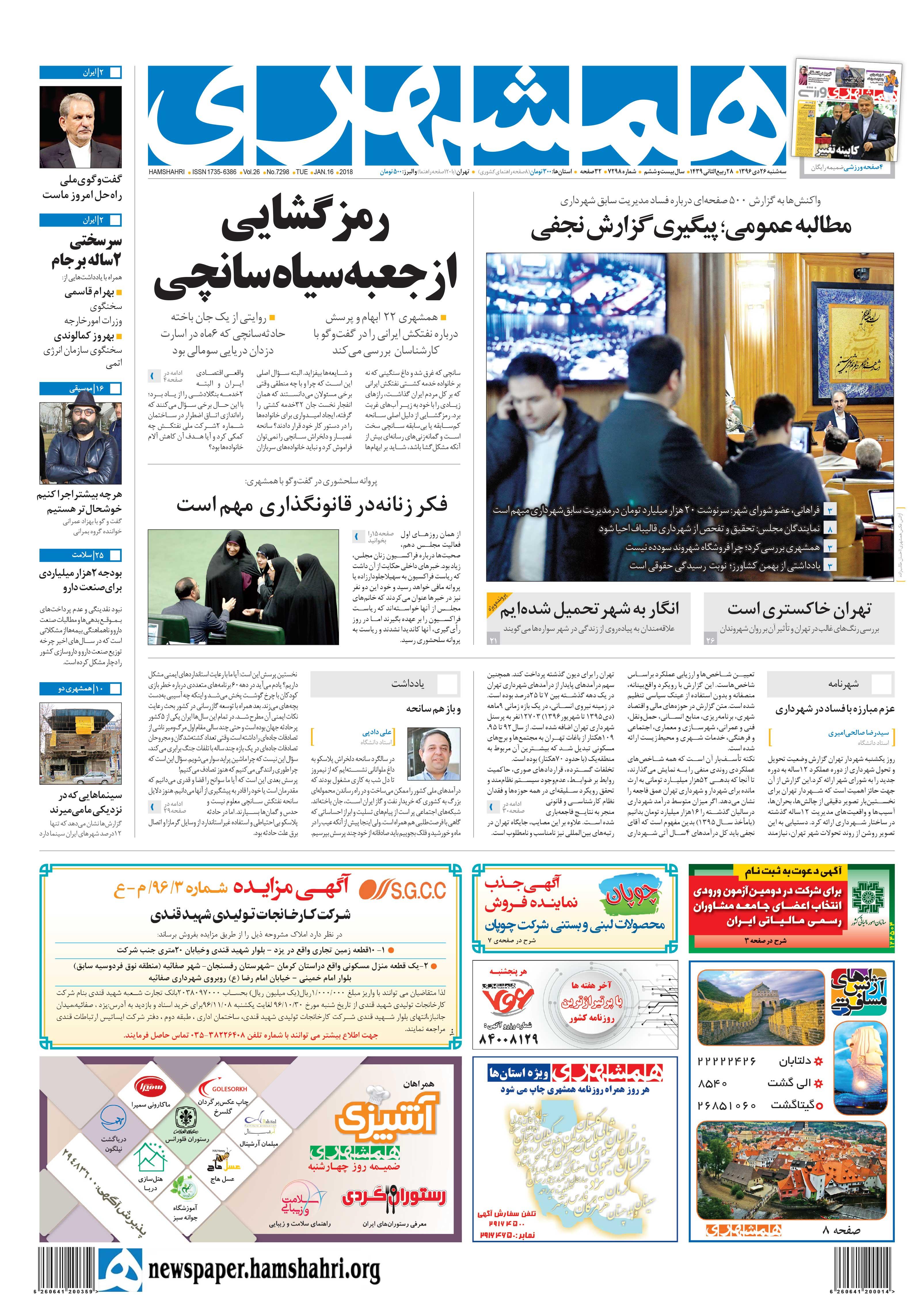 صفحه اول سهشنبه 26 دیماه 1396