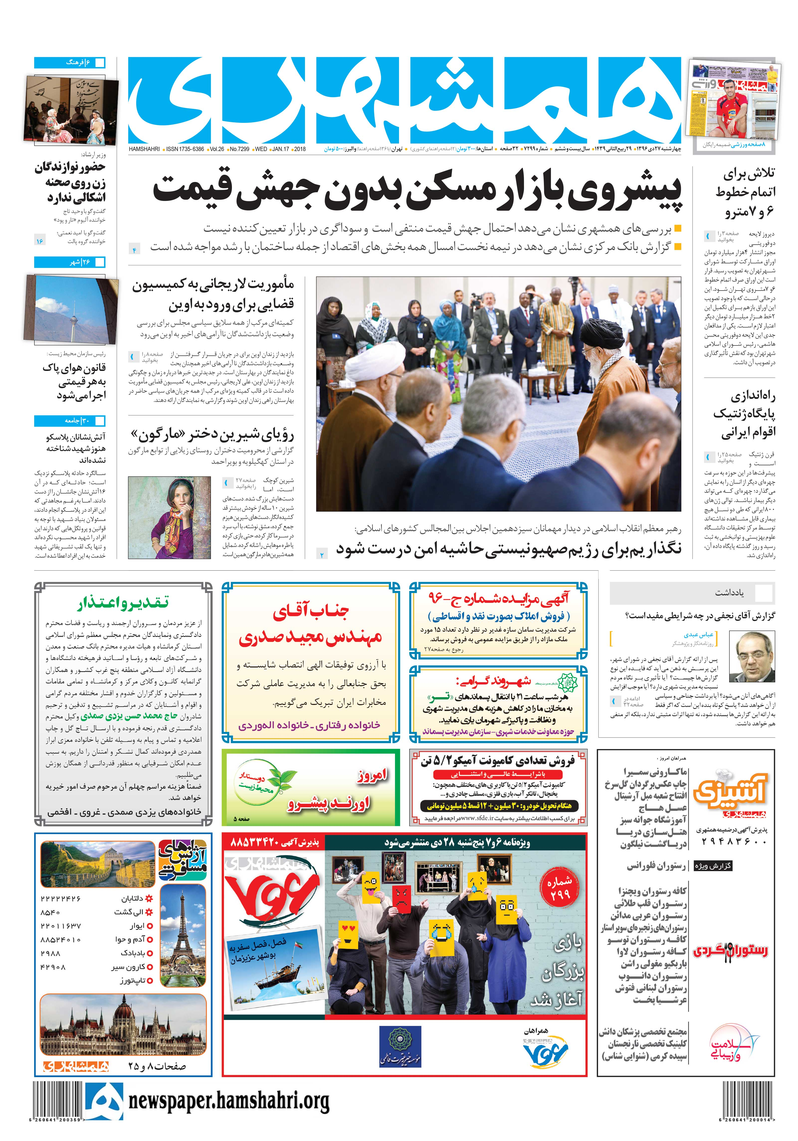 صفحه اول چهارشنبه 27 دیماه 1396
