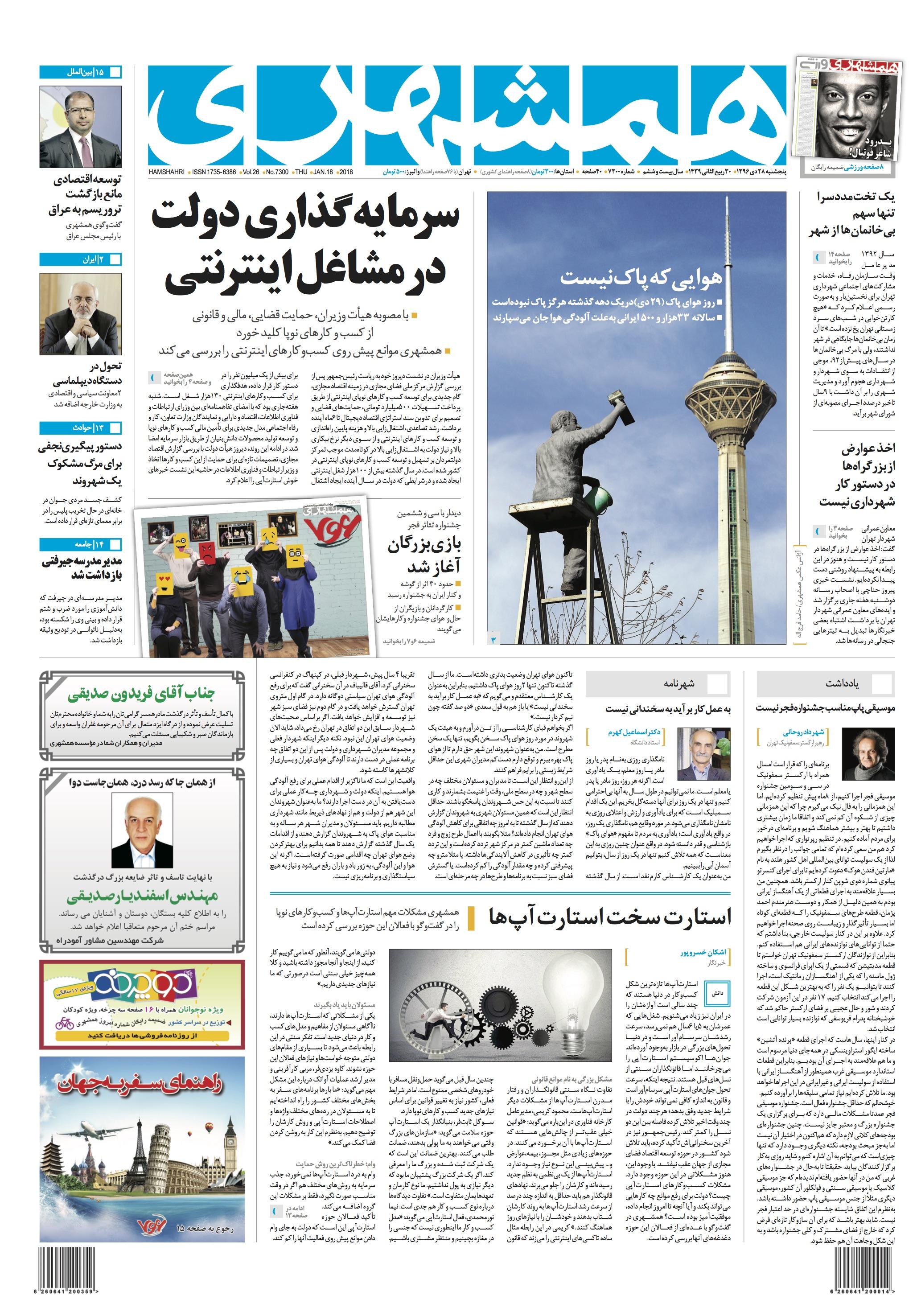 صفحه اول پنجشنبه 28 دیماه 1396