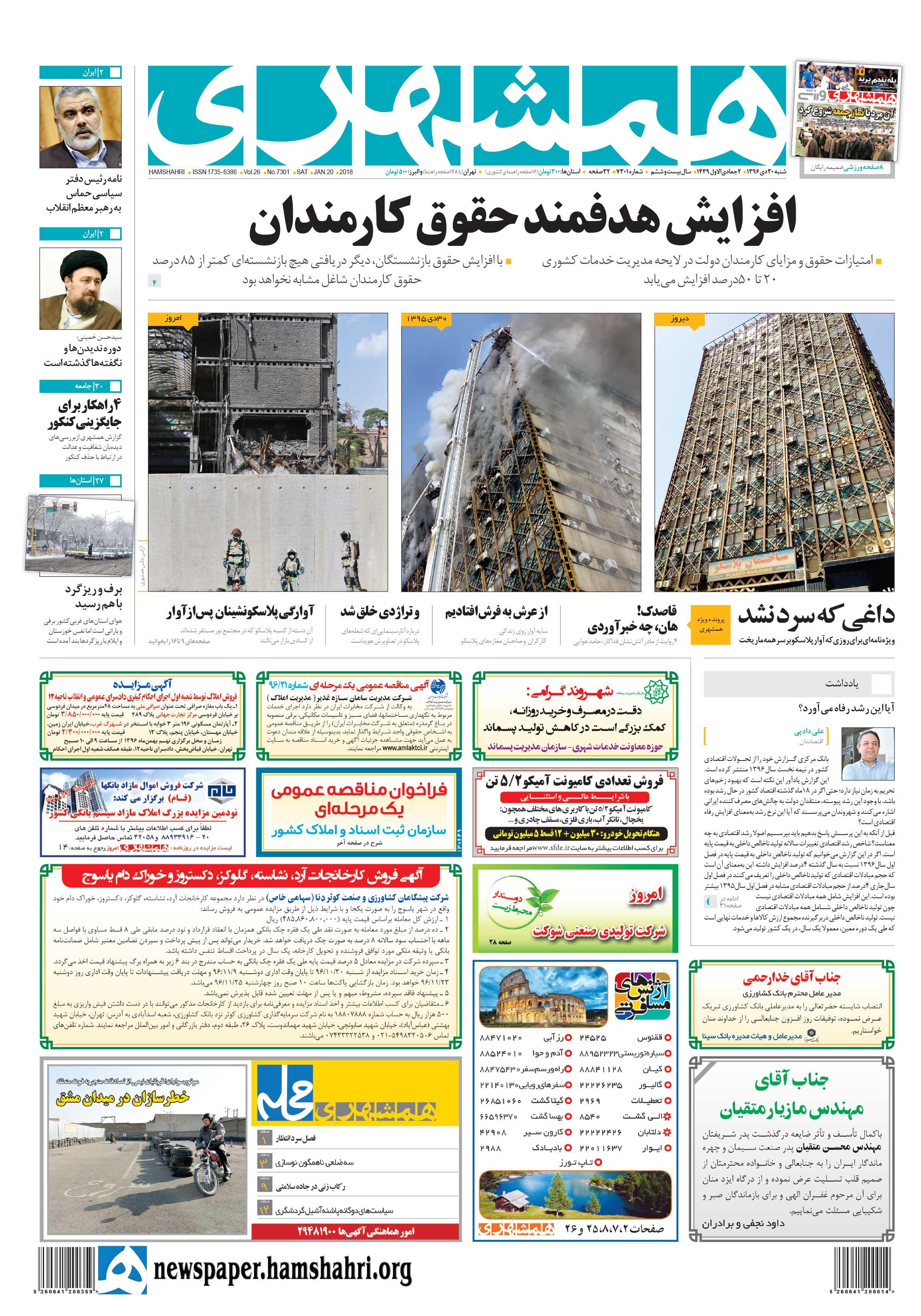 صفحه اول شنبه 30 دیماه 1396