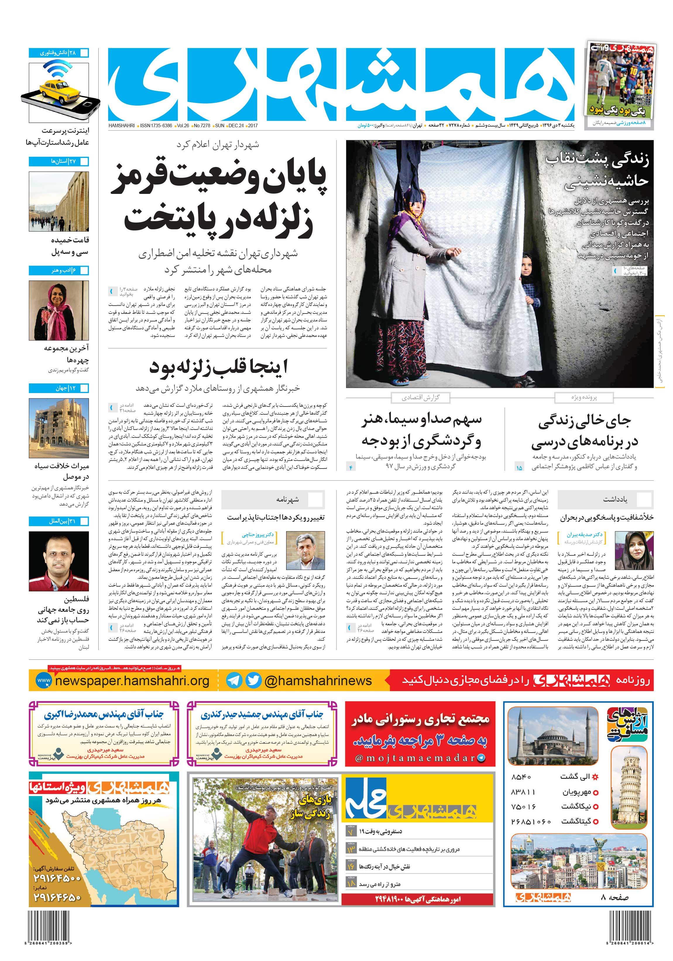 صفحه اول همشهری یکشنبه ۳ دی ۱۳۹۶