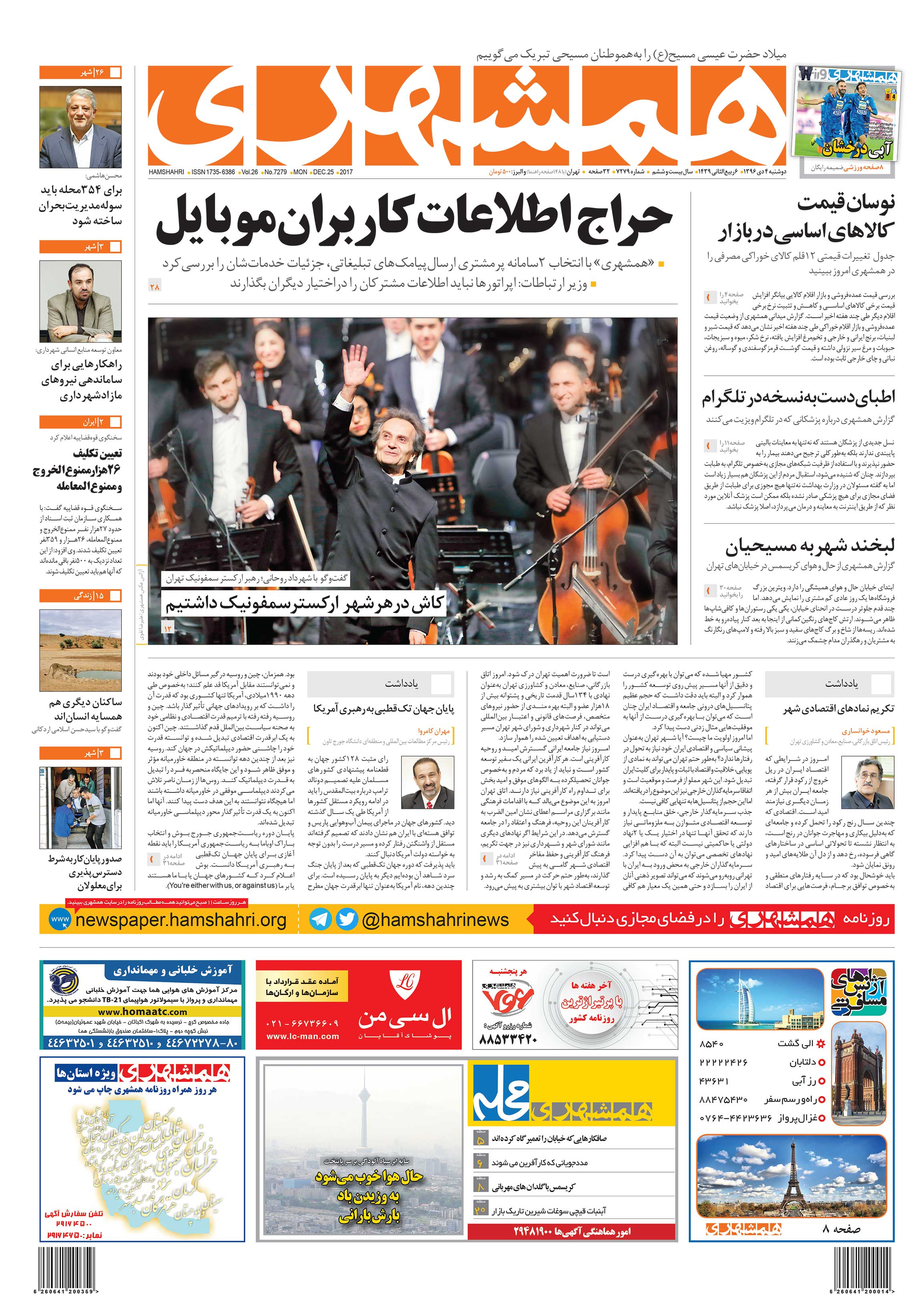 صفحه اول همشهری دوشنبه ۴ دی ۱۳۹۶