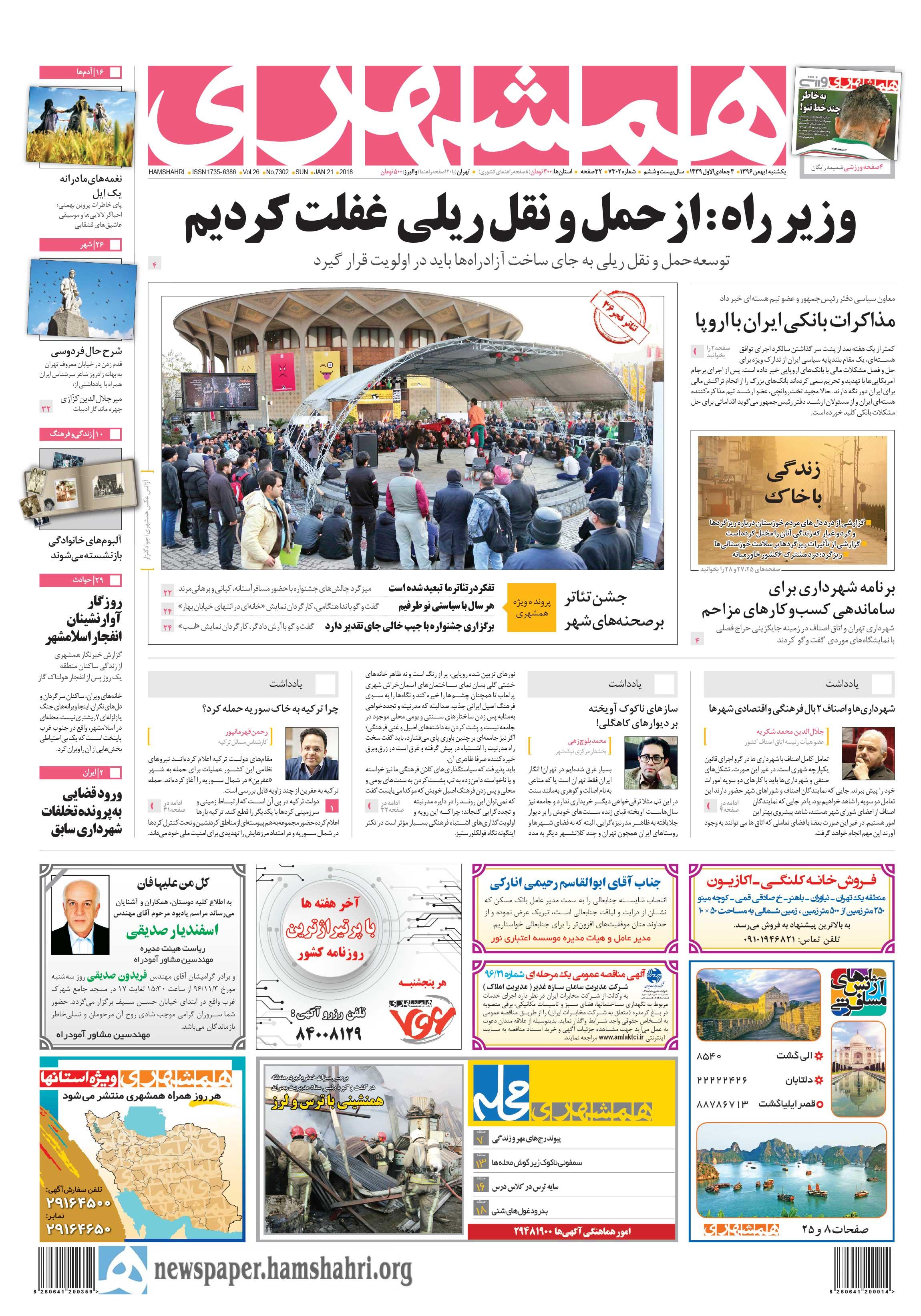 صفحه اول یکشنبه 1 بهمنماه 1396