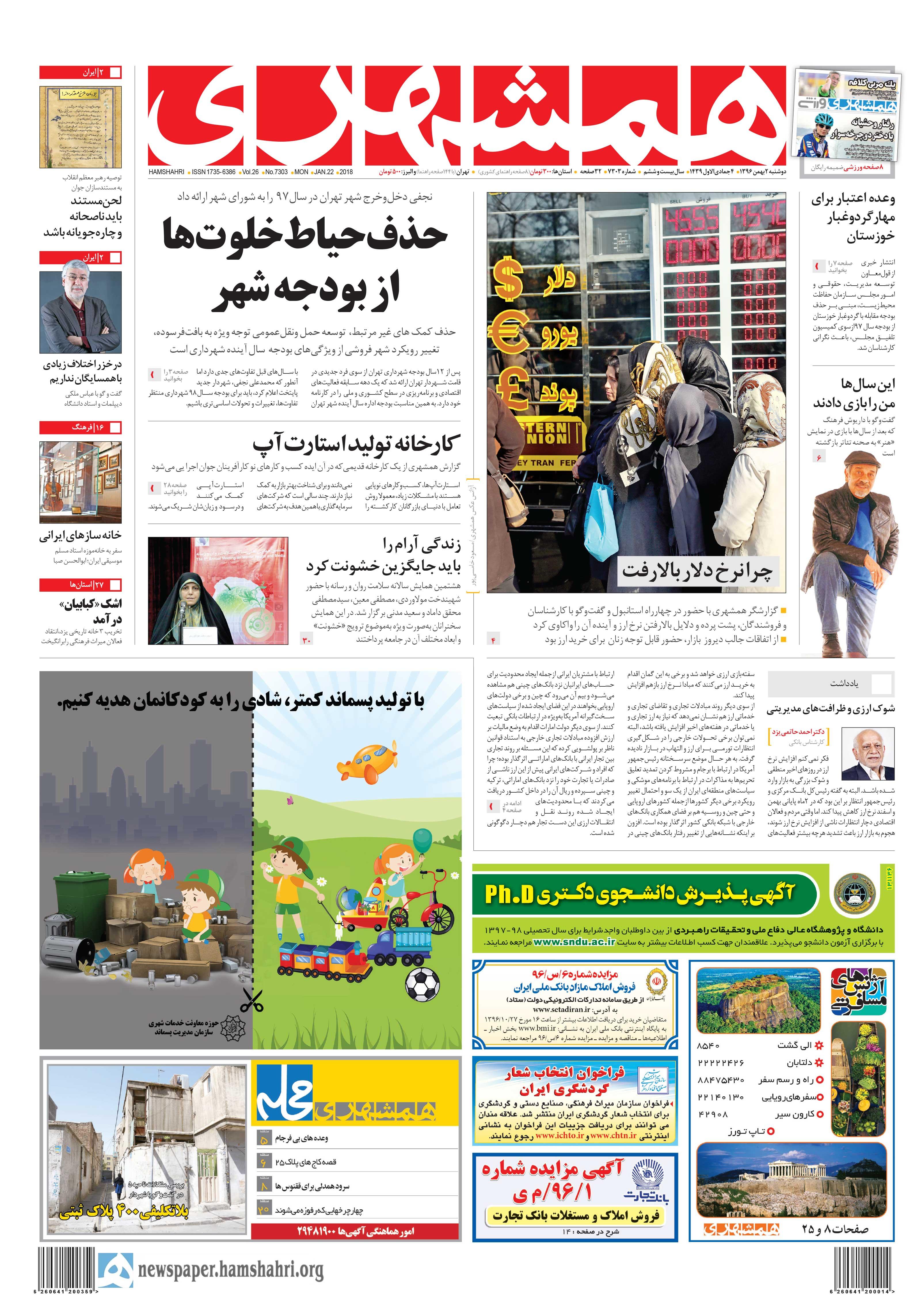 صفحه اول دوشنبه 2 بهمنماه 1396