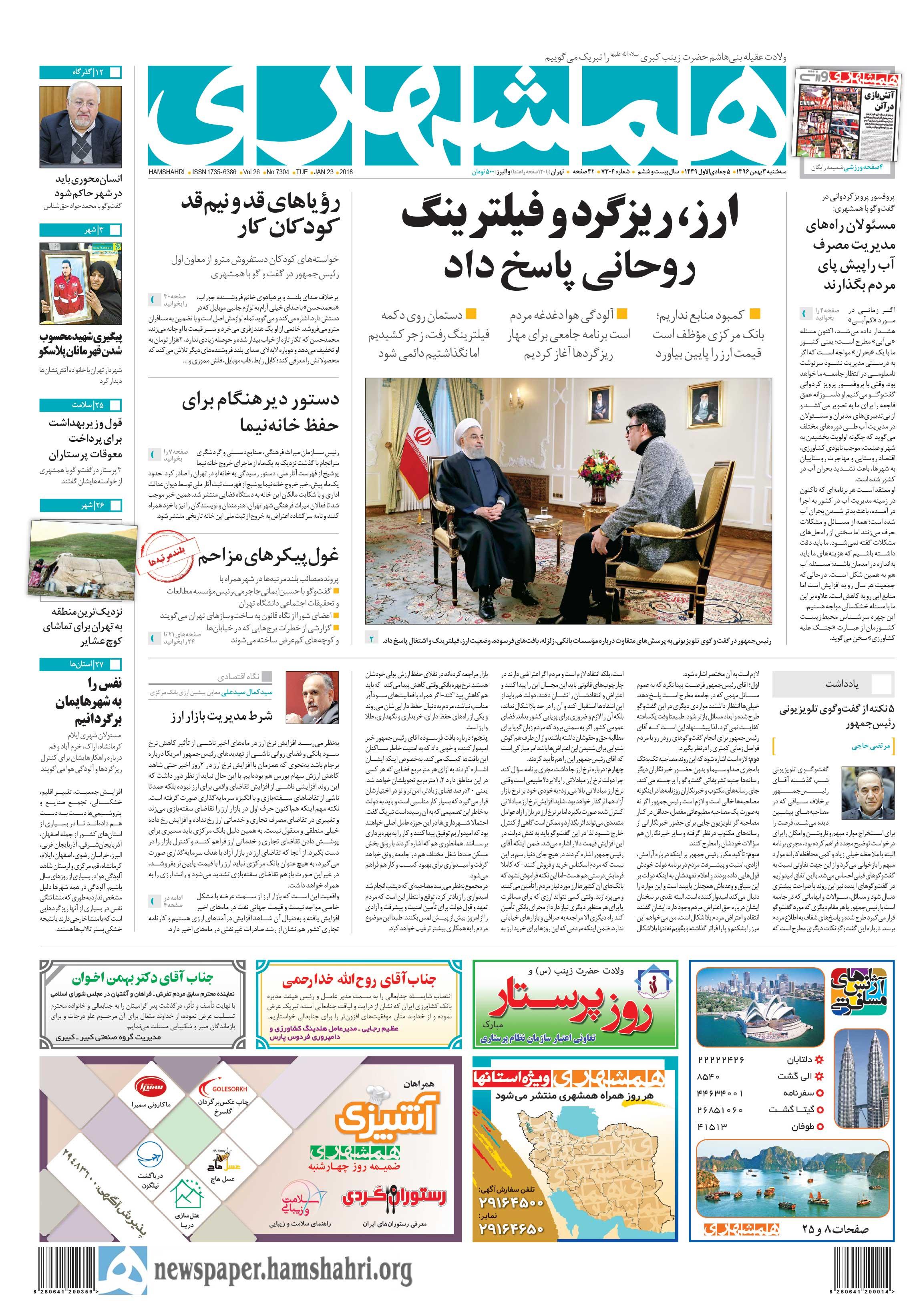 صفحه اول سهشنبه 3 بهمنماه 1396