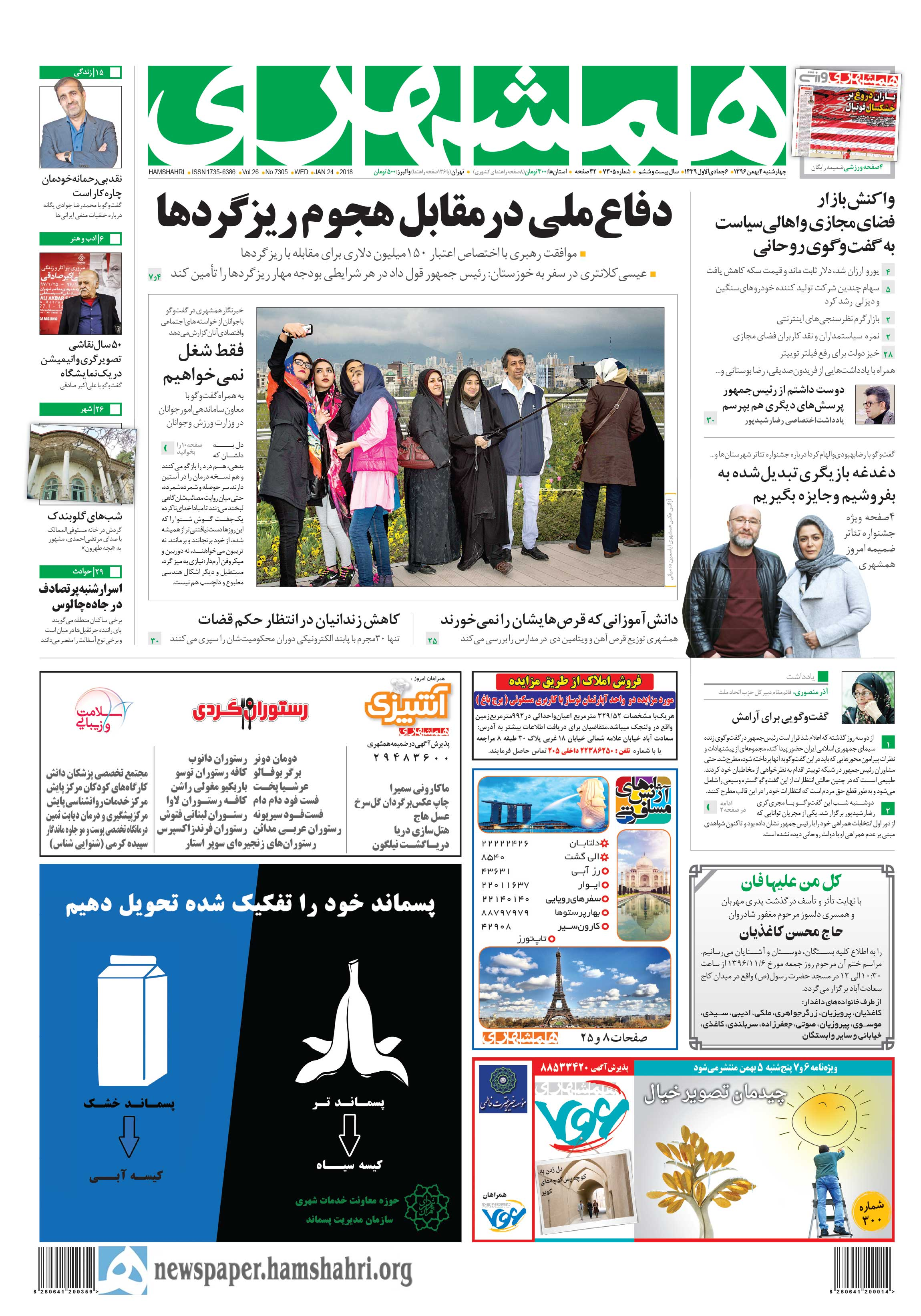 صفحه اول چهارشنبه 4 بهمنماه 1396