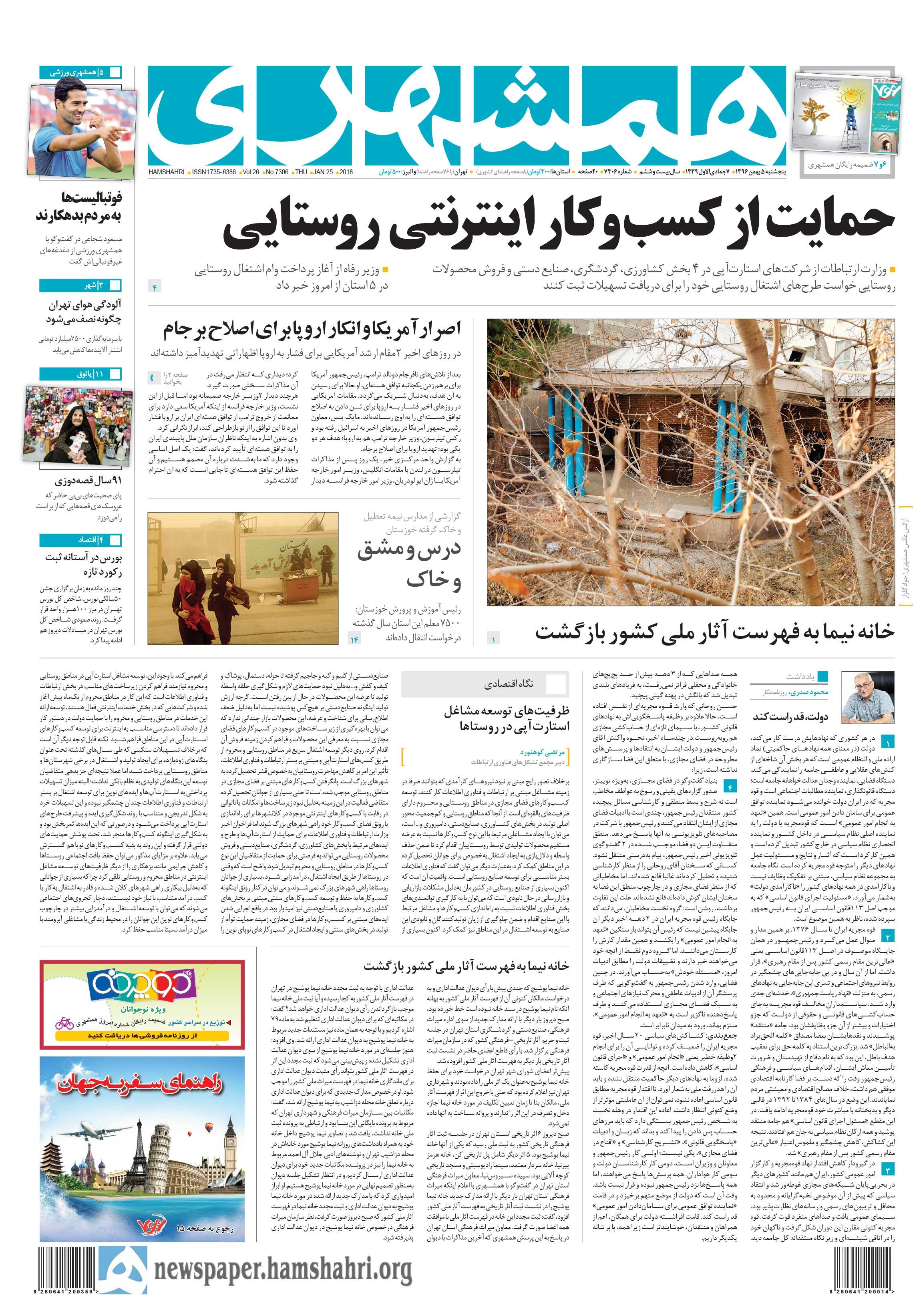 صفحه اول پنجشنبه 5 بهمنماه 1396