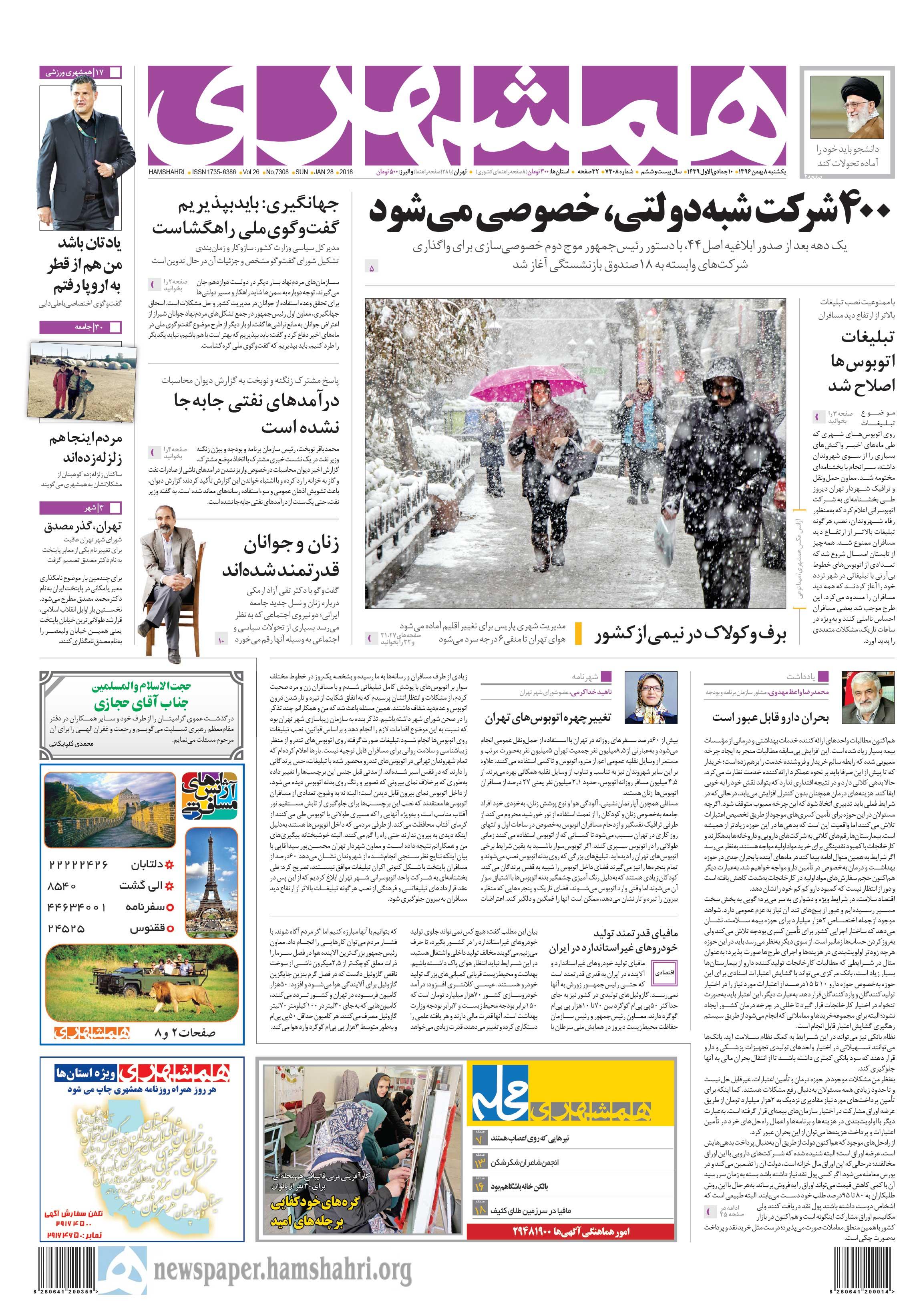 صفحه اول یکشنبه 8 بهمنماه 1396