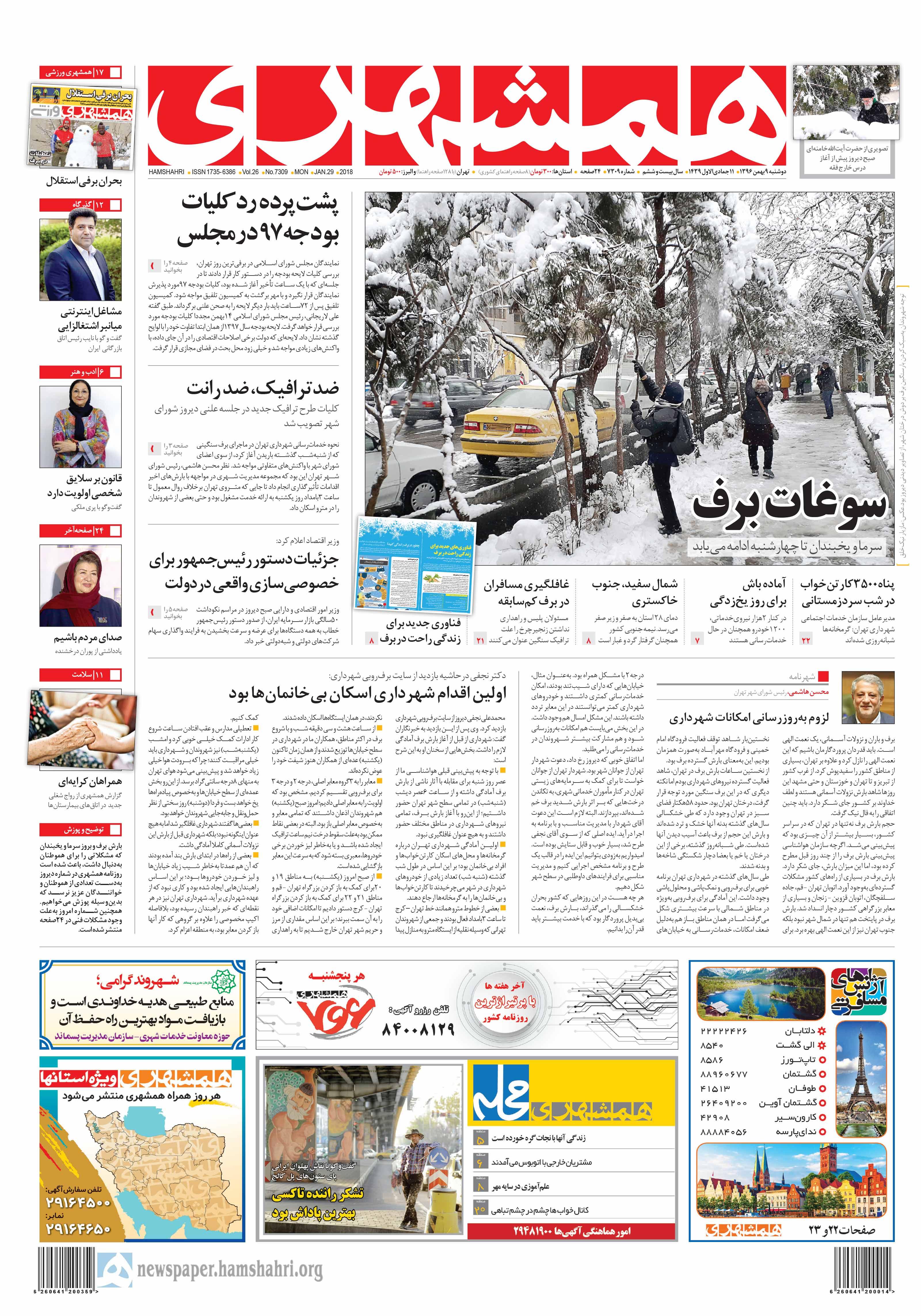 صفحه اول دوشنبه 9 بهمنماه 1396