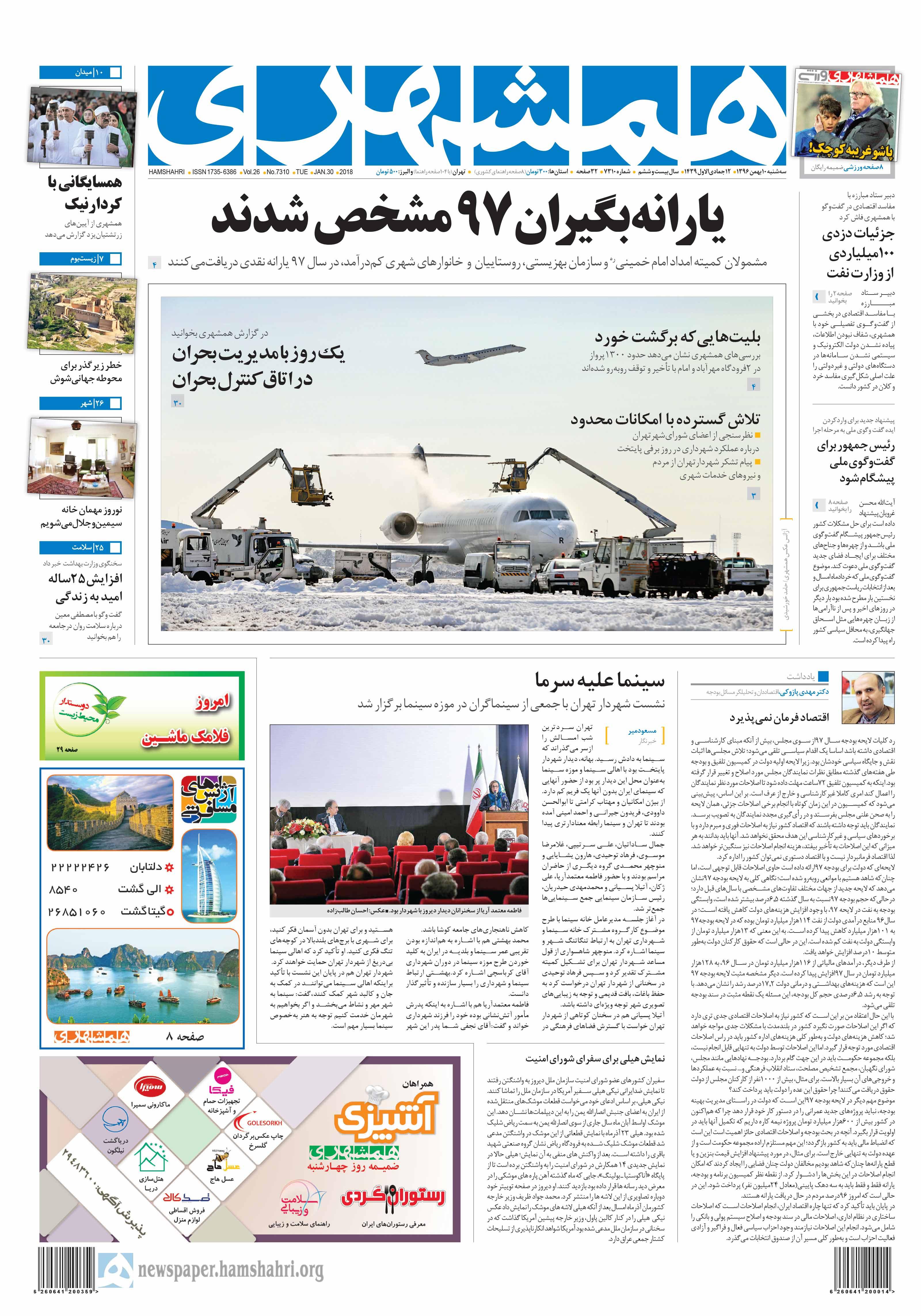 صفحه اول سهشنبه 10 بهمنماه 1396