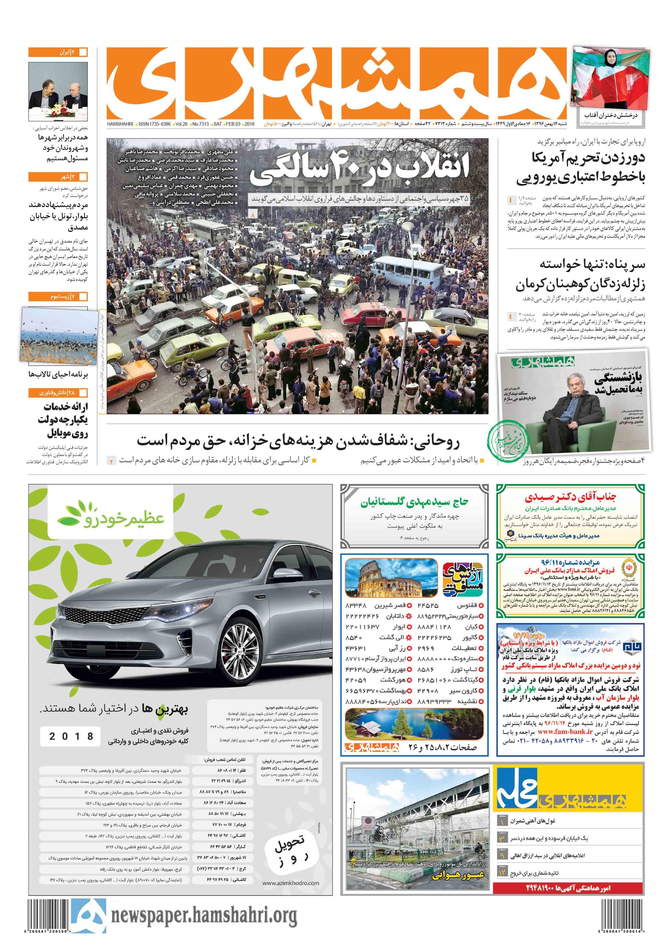 صفحه اول شنبه 14 بهمنماه 1396