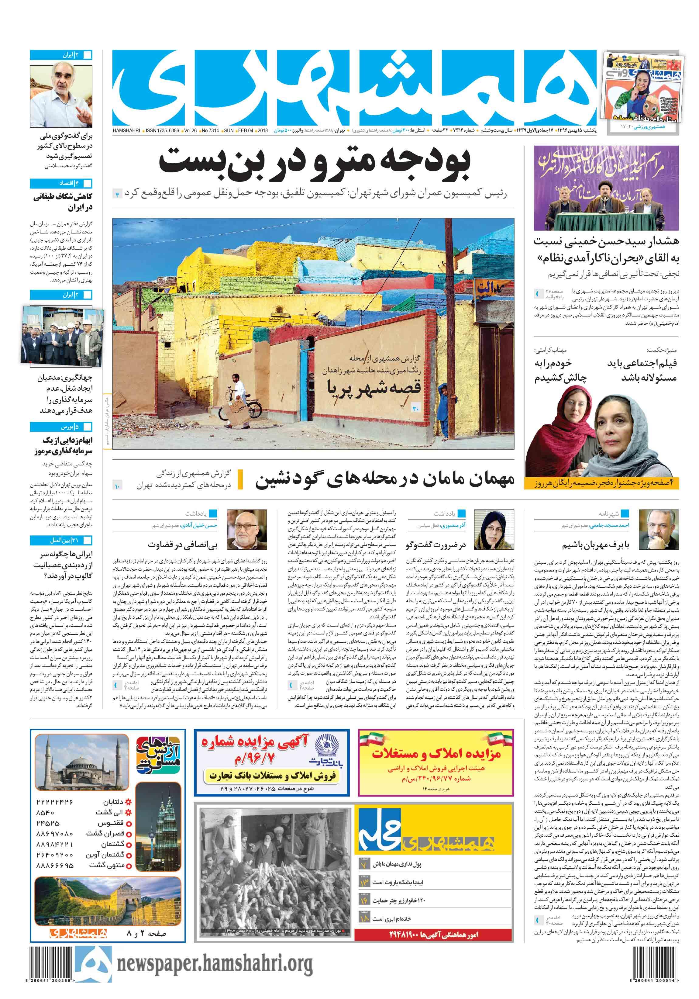 صفحه اول یکشنبه 15 بهمنماه 1396