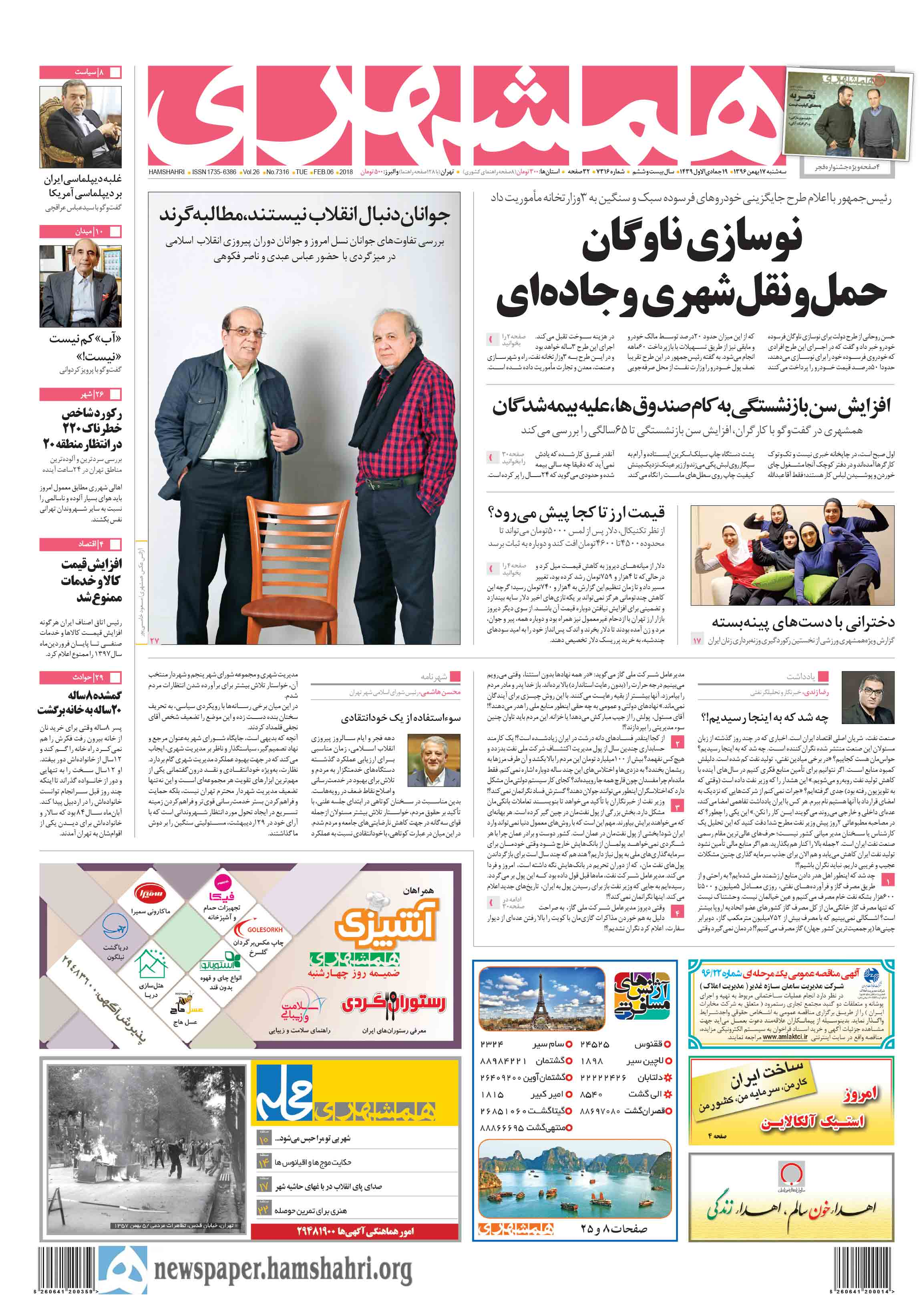 صفحه اول سهشنبه 17 بهمنماه 1396