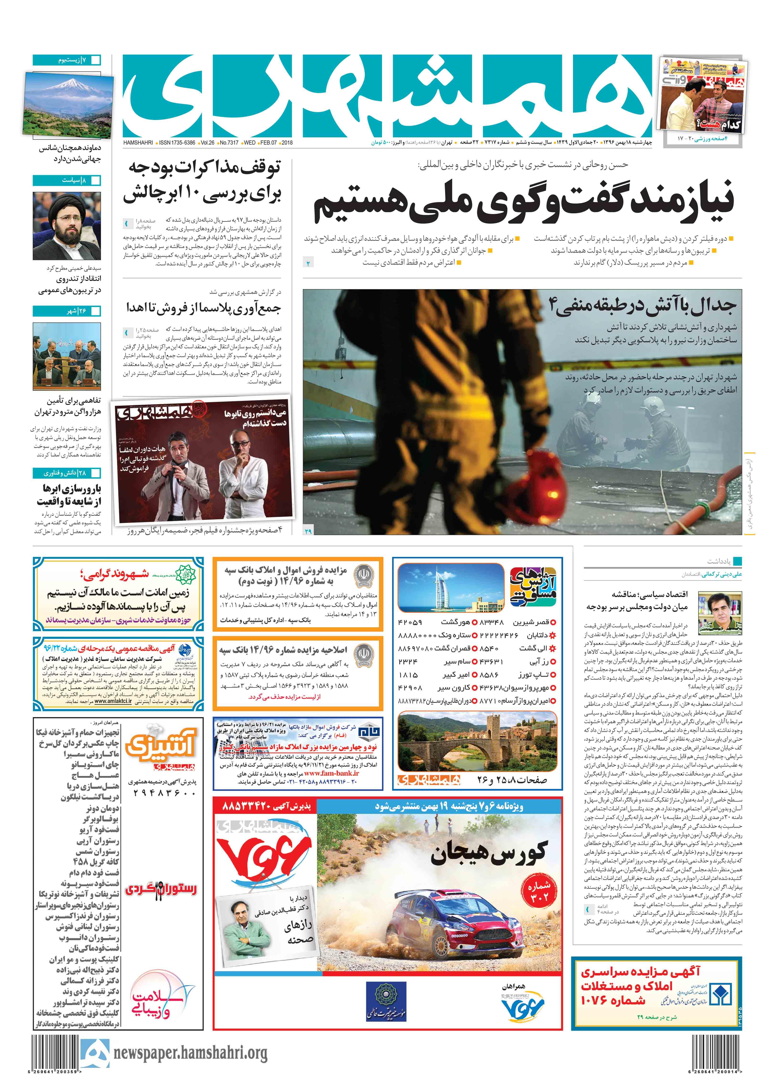 صفحه اول چهارشنبه 18 بهمنماه 1396