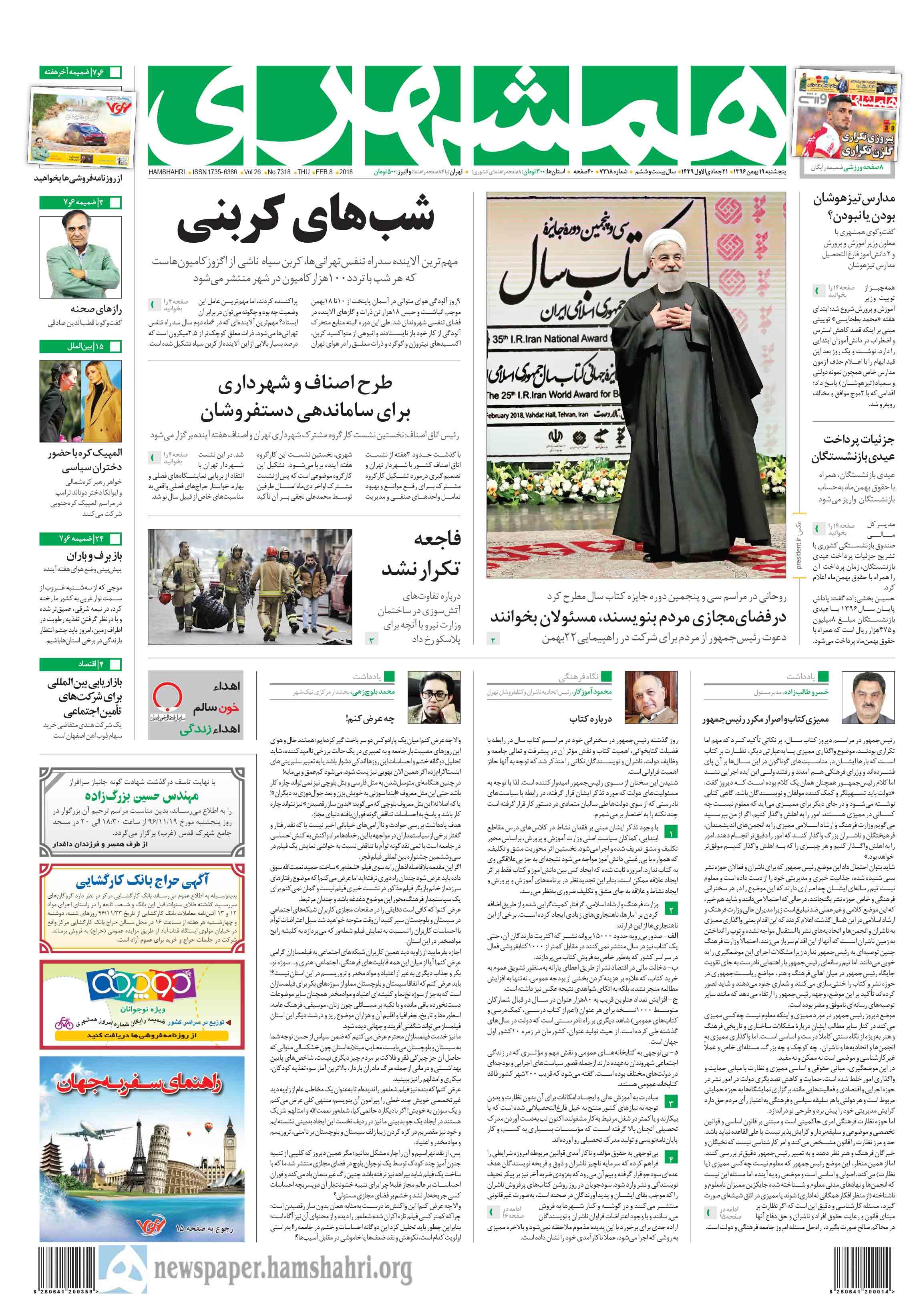 صفحه اول پنجشنبه 19 بهمنماه 1396