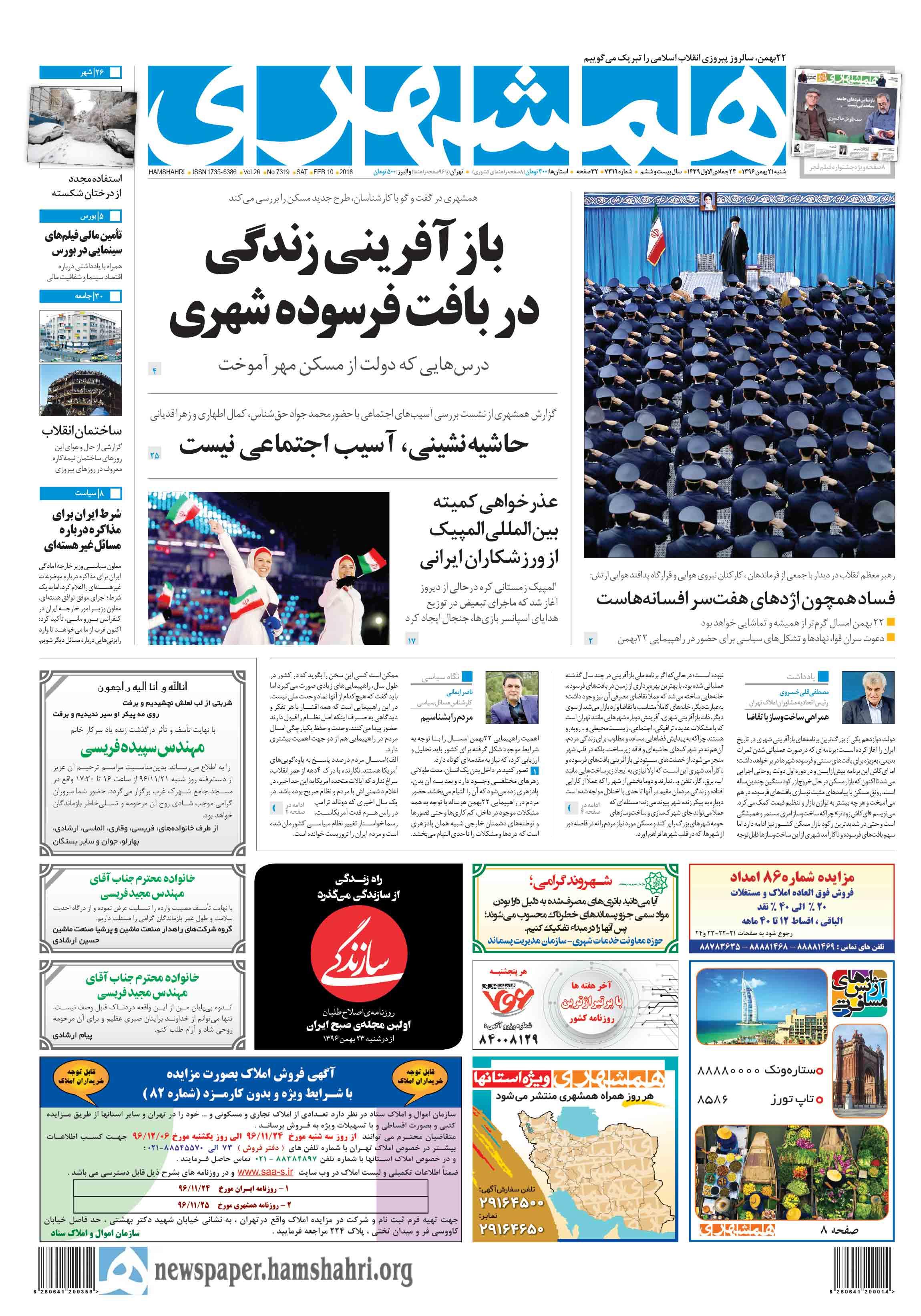 صفحه اول شنبه 21 بهمنماه 1396