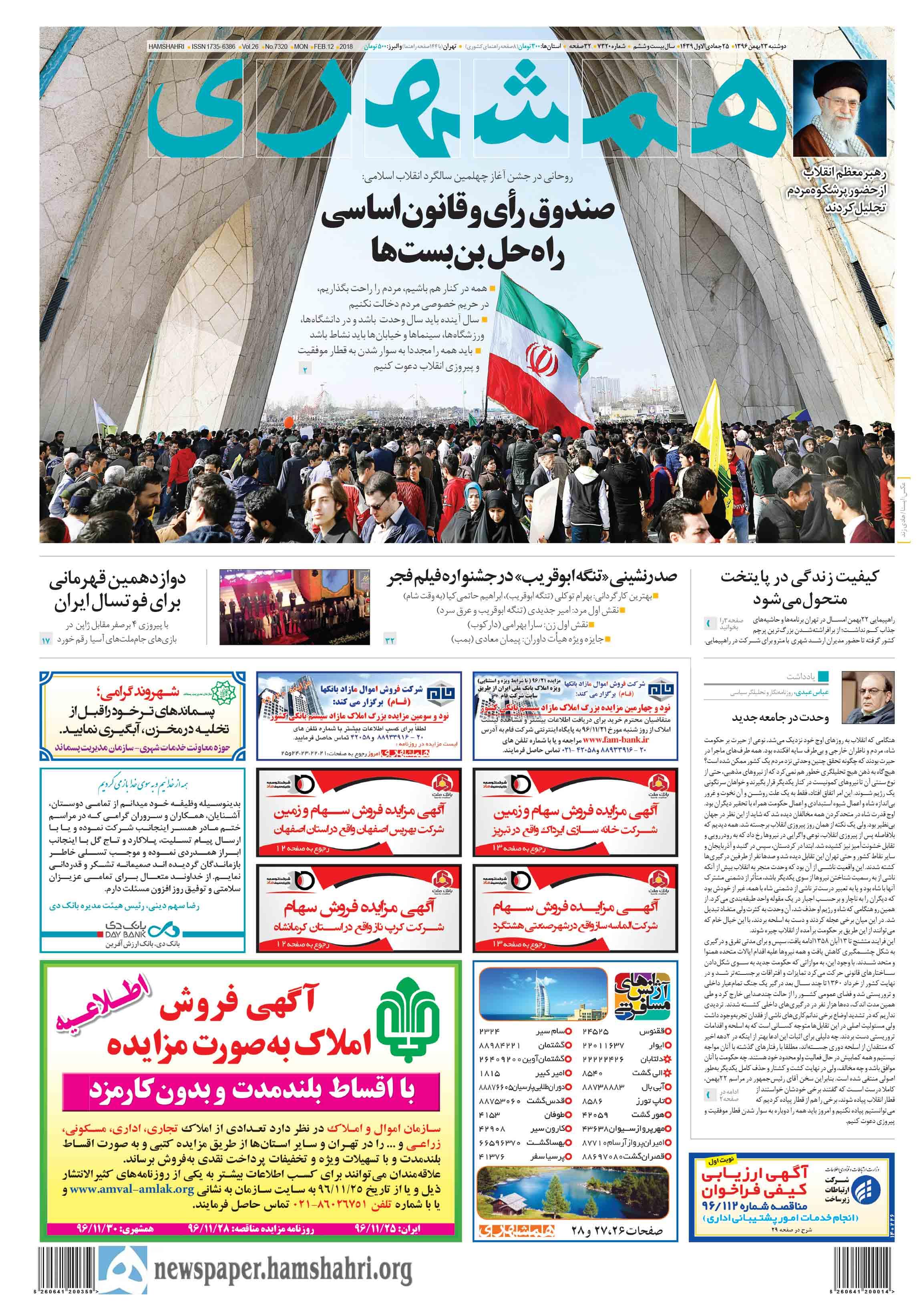 صفحه اول دوشنبه 23 بهمنماه 1396