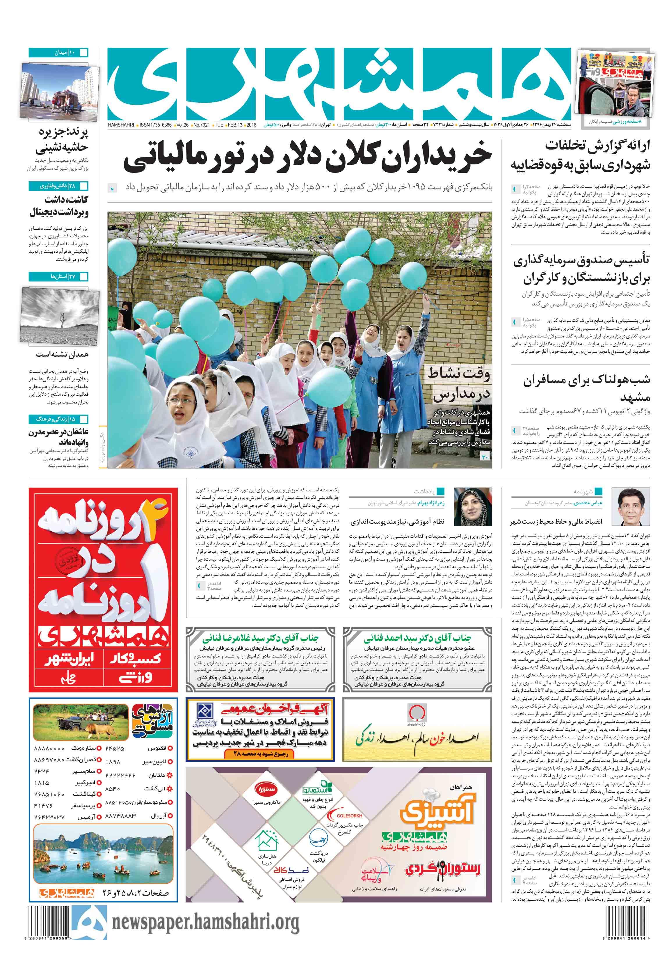 صفحه اول سهشنبه 24 بهمنماه 1396