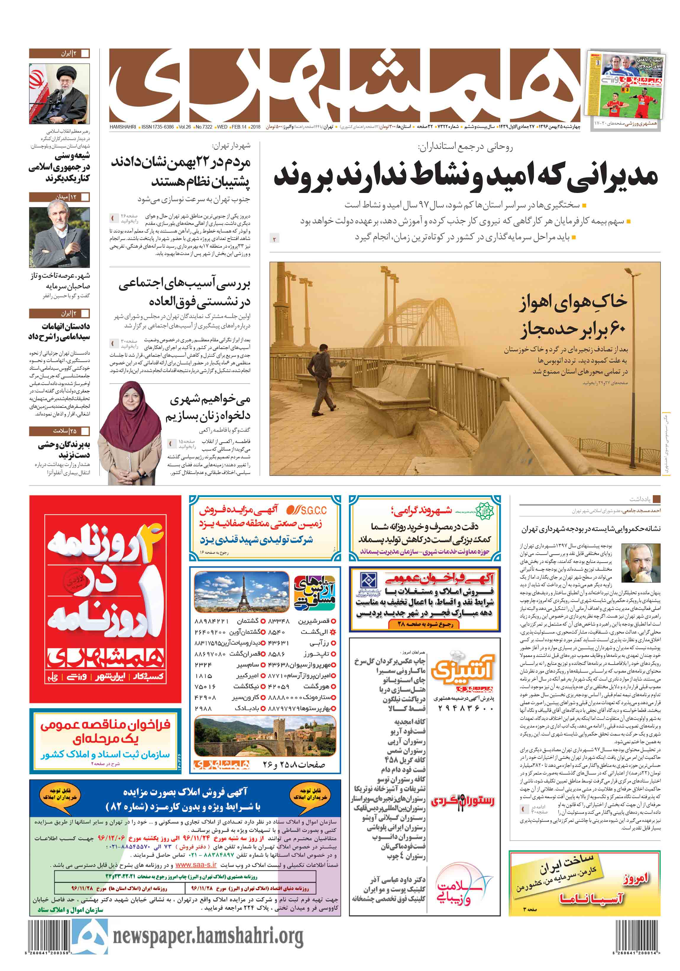صفحه اول چهارشنبه 25 بهمنماه 1396
