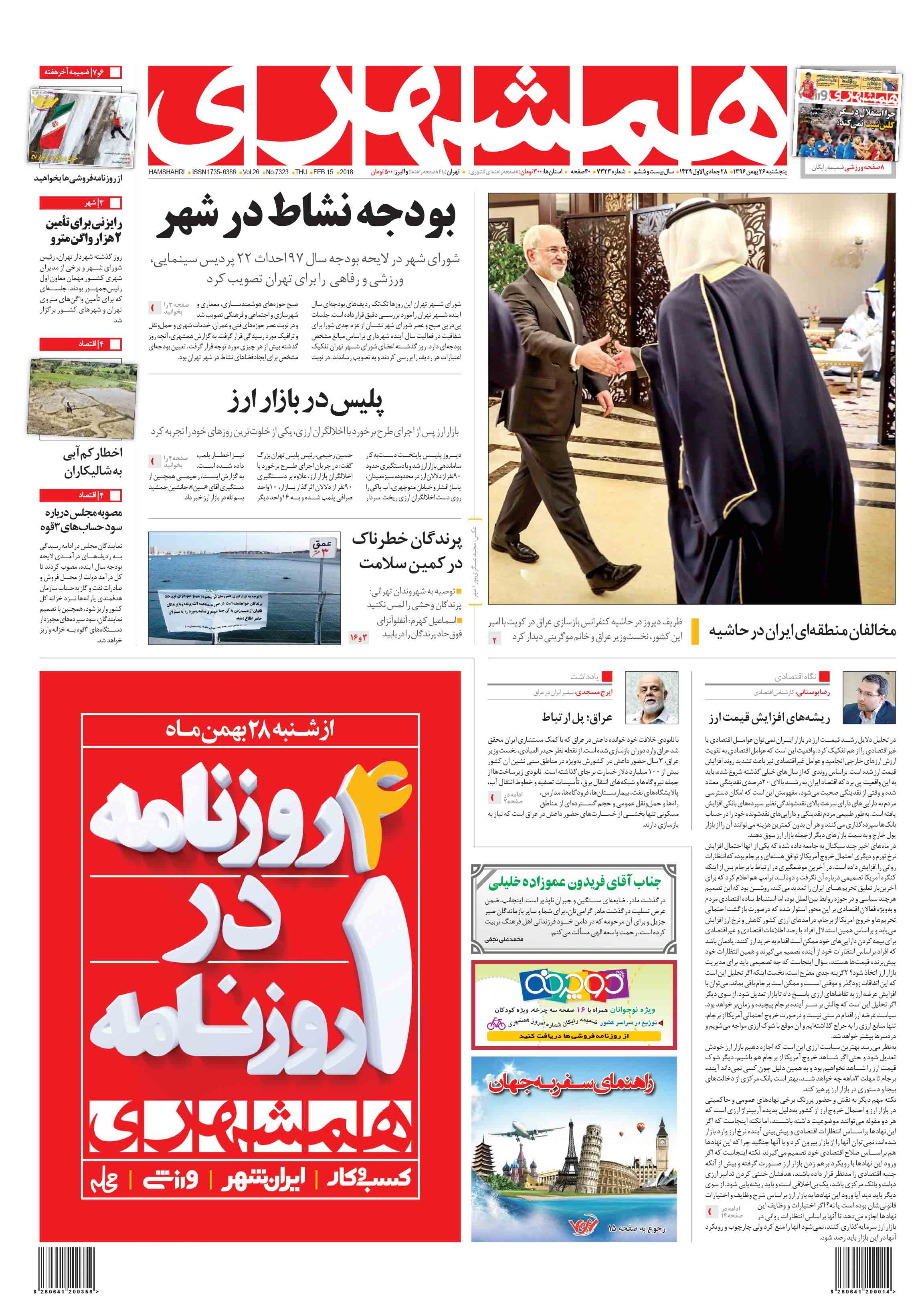 صفحه اول پنجشنبه 26 بهمنماه 1396