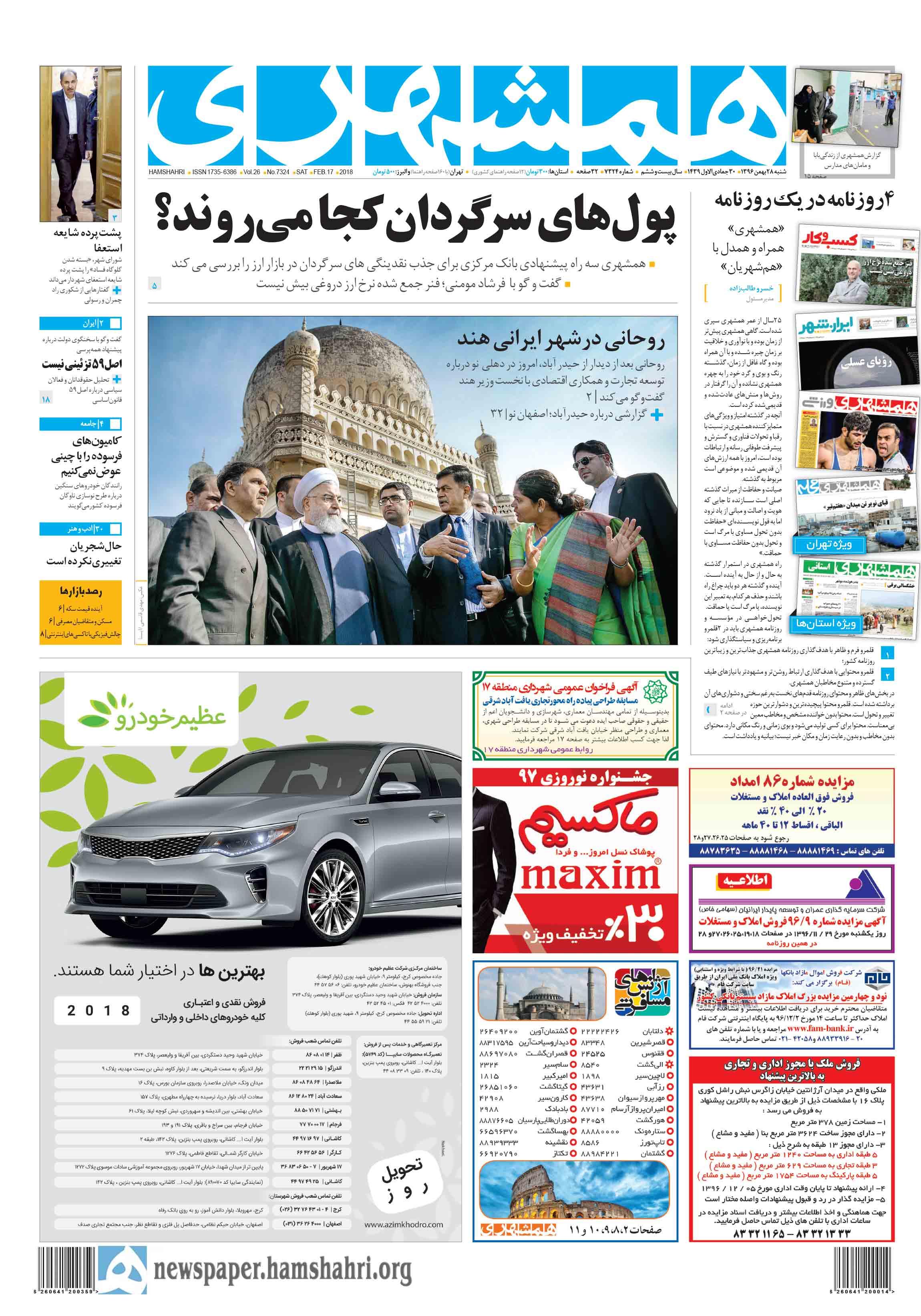 صفحه اول شنبه 28 بهمنماه 1396