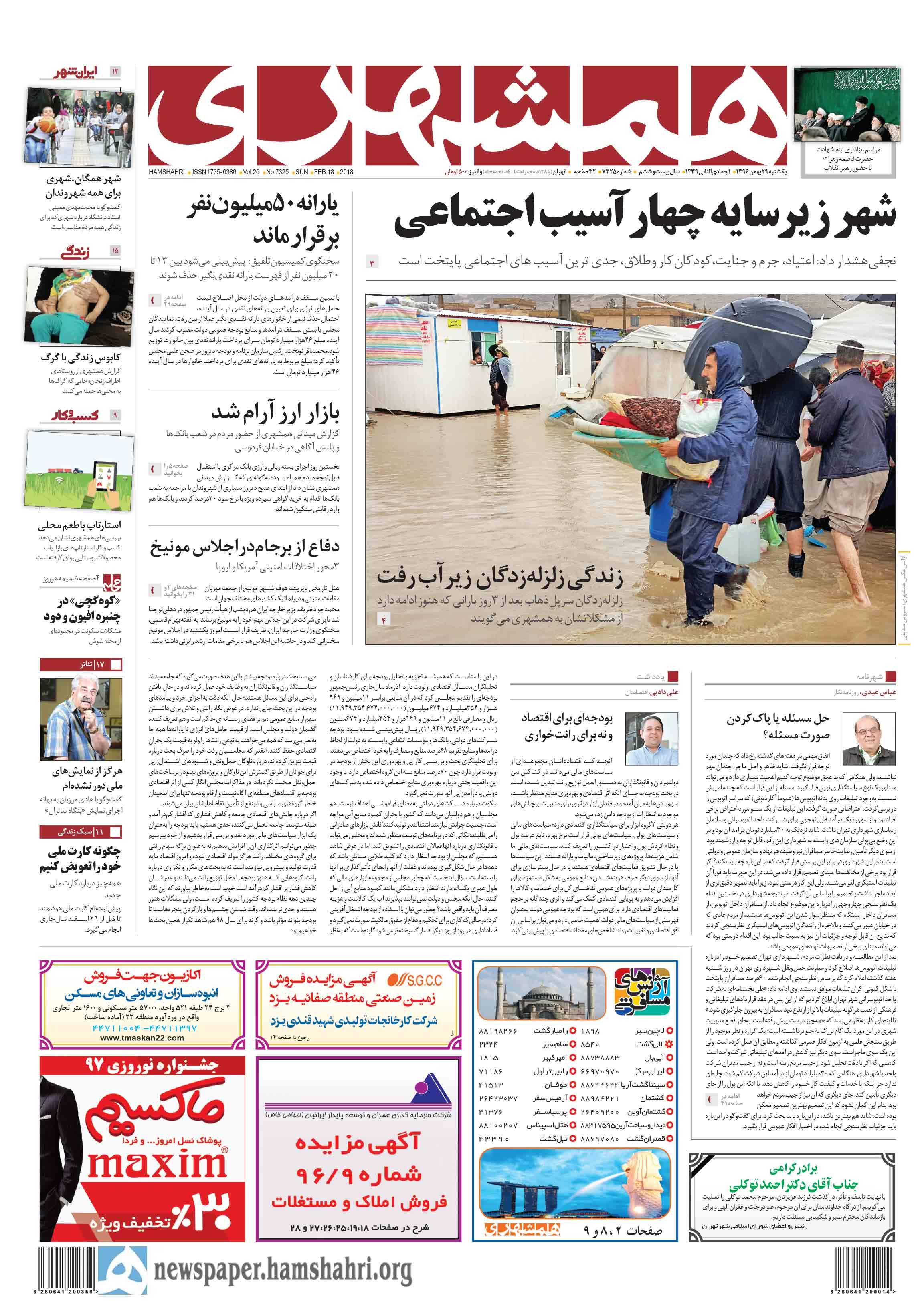 صفحه اول یکشنبه 29 بهمنماه 1396