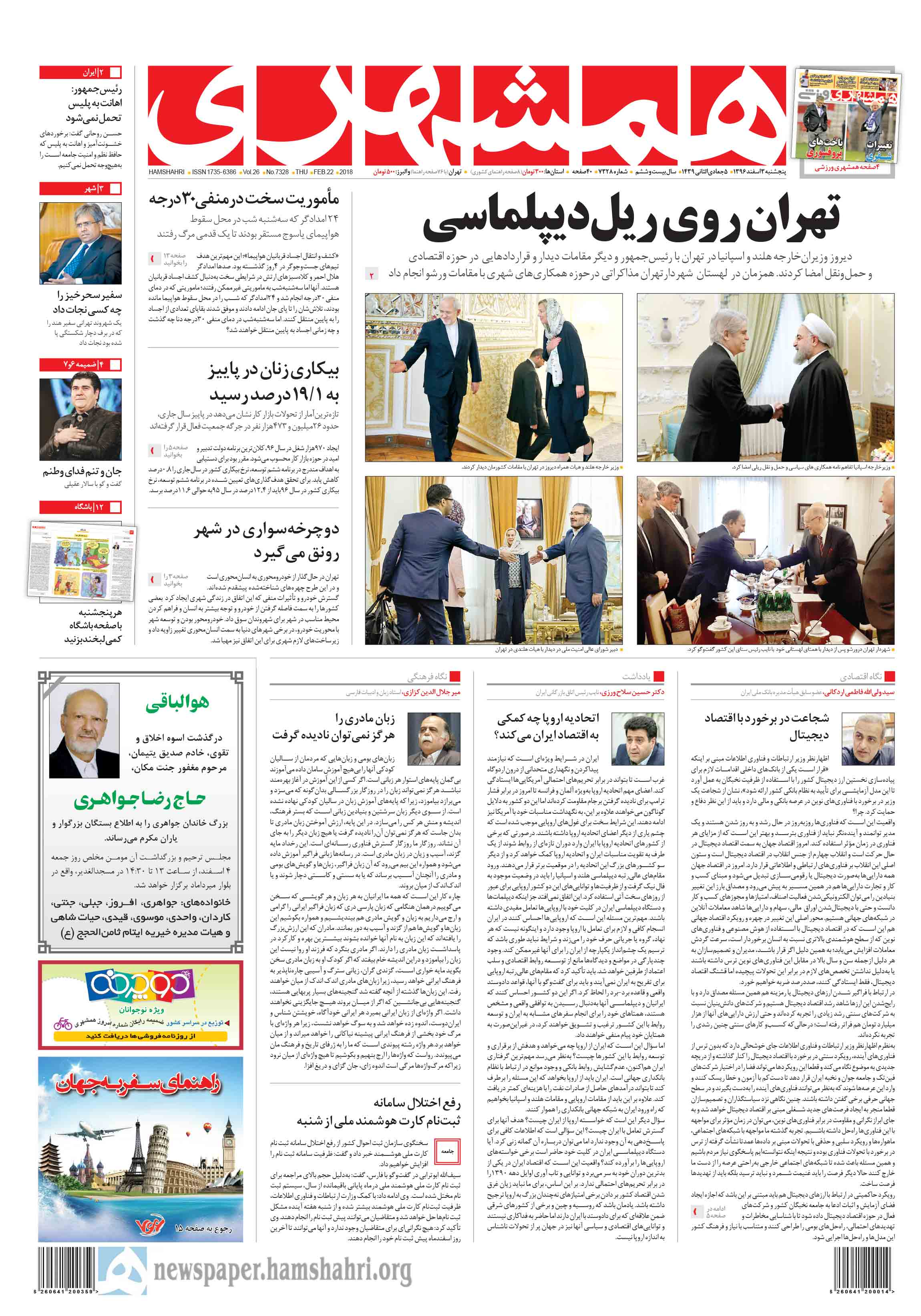 صفحه اول پنجشنبه 3 اسفندماه 1396