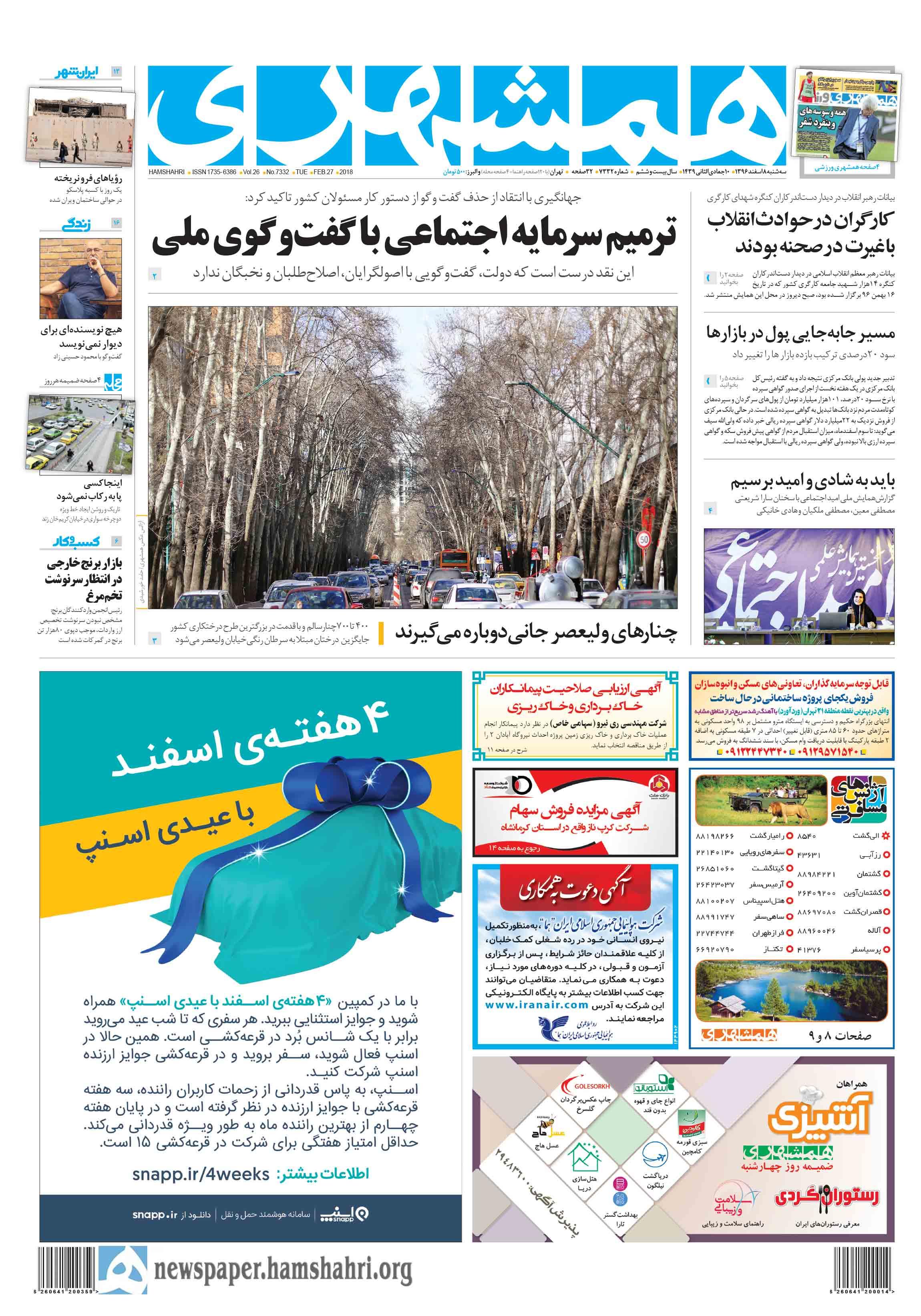 صفحه اول سهشنبه 8 اسفندماه 1396