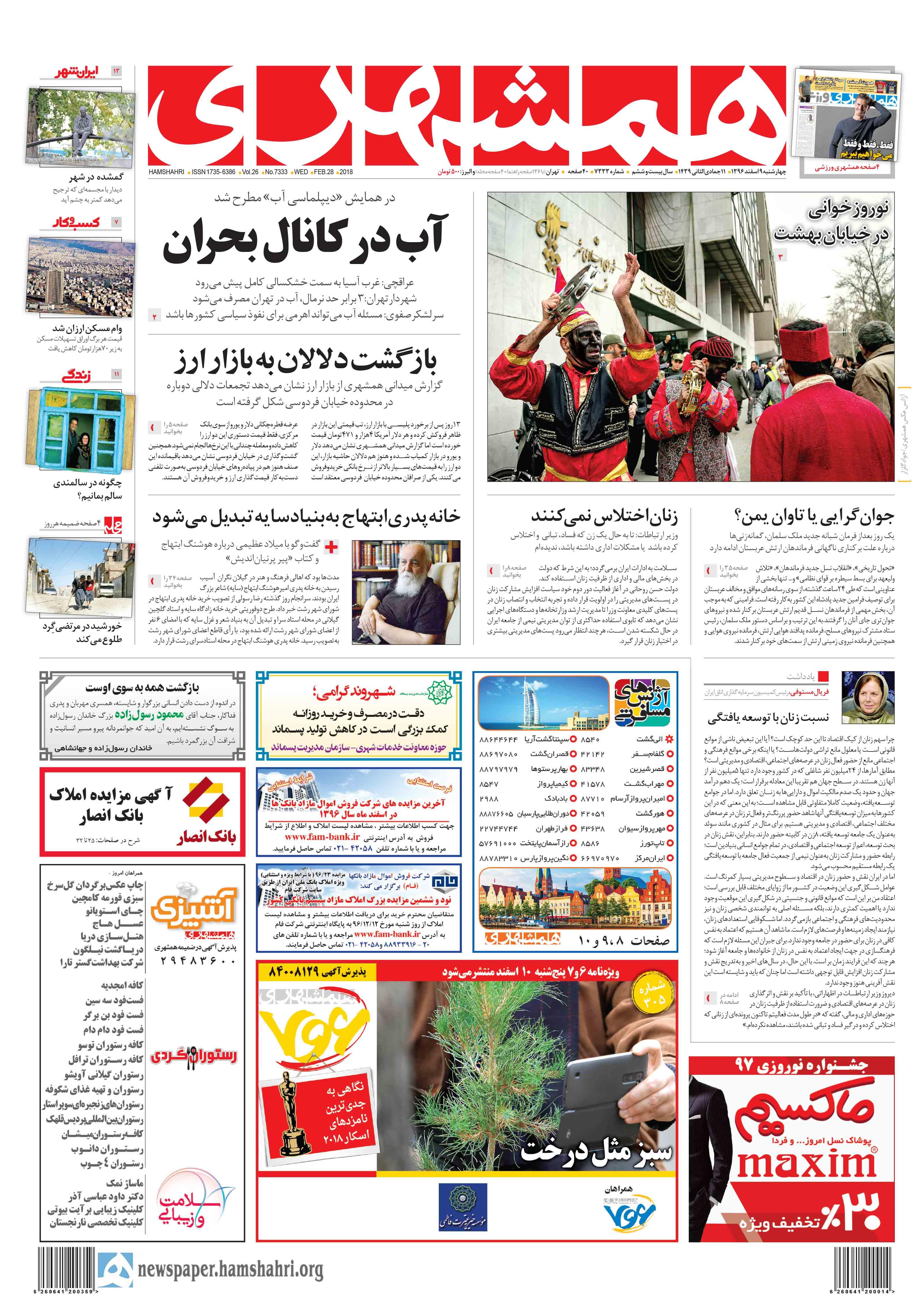 صفحه اول چهارشنبه 9 اسفندماه 1396