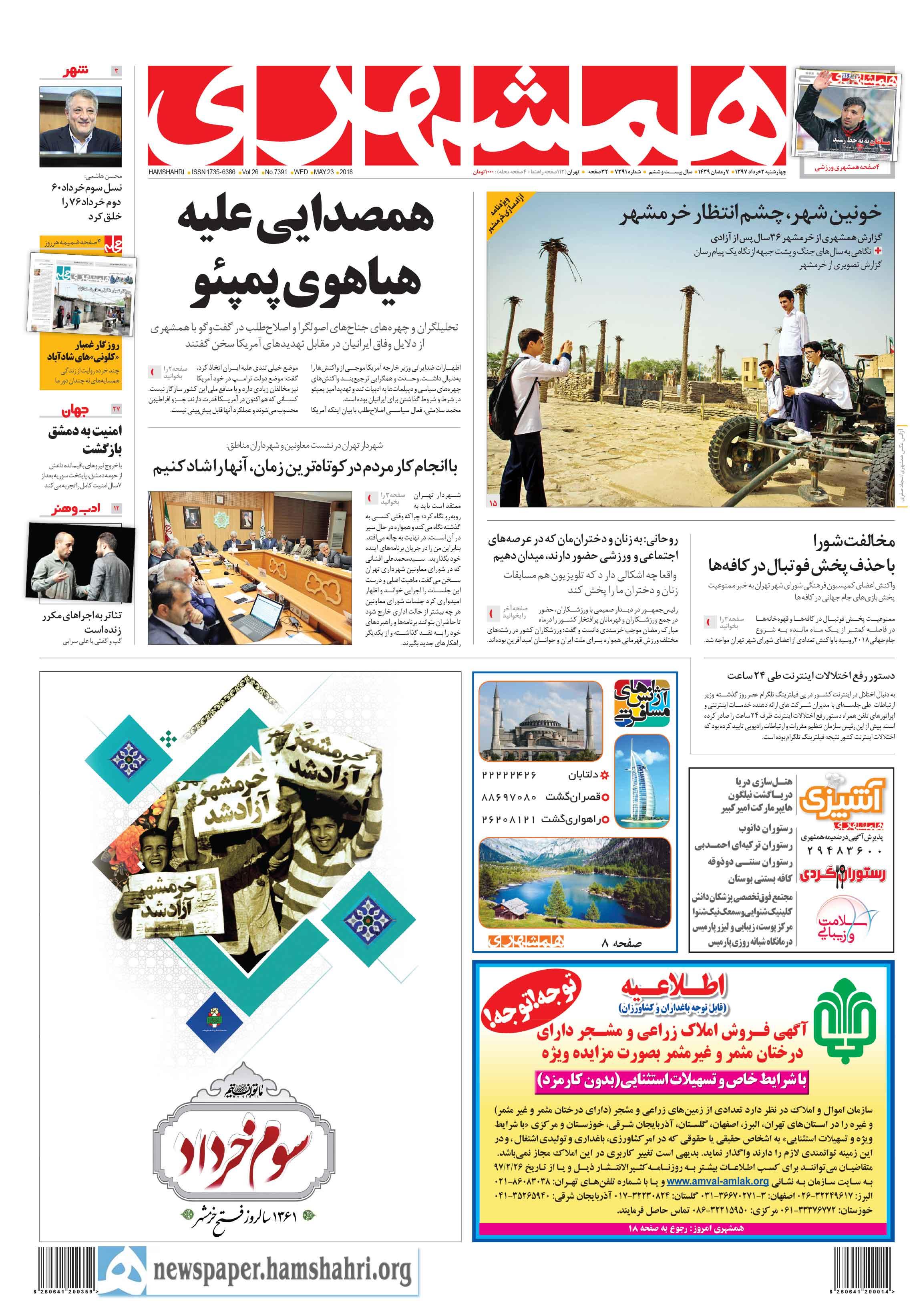 صفحه اول چهارشنبه 2 خرداد 1397