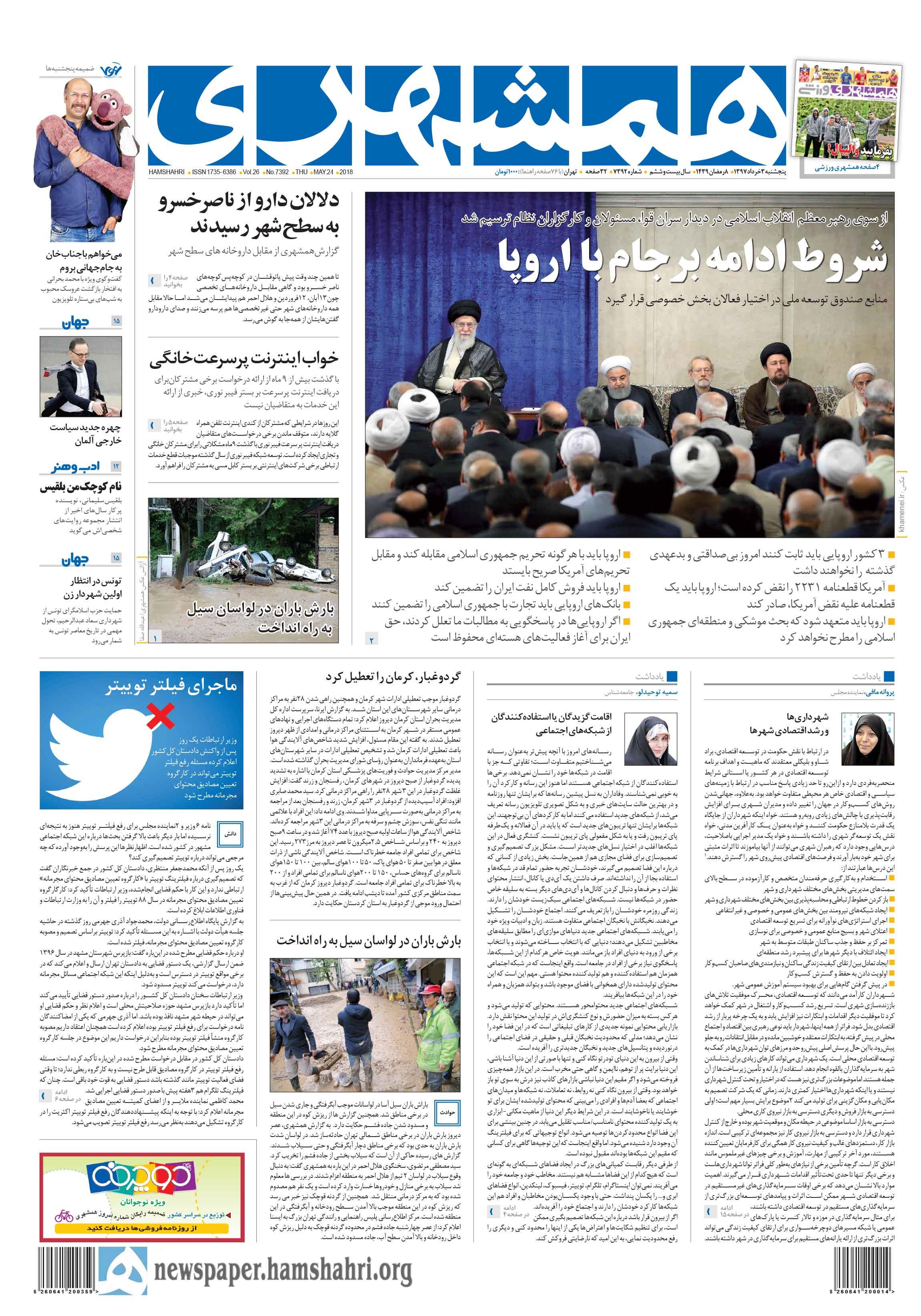 صفحه اول پنجشنبه 3 خرداد 1397