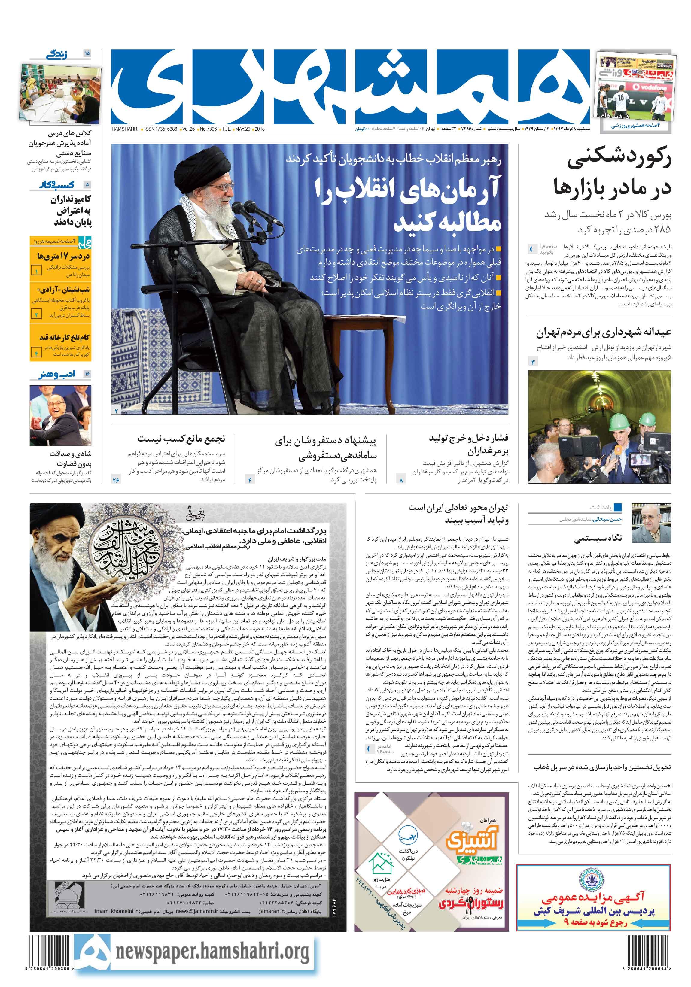 صفحه اول سهشنبه 8 خرداد 1397