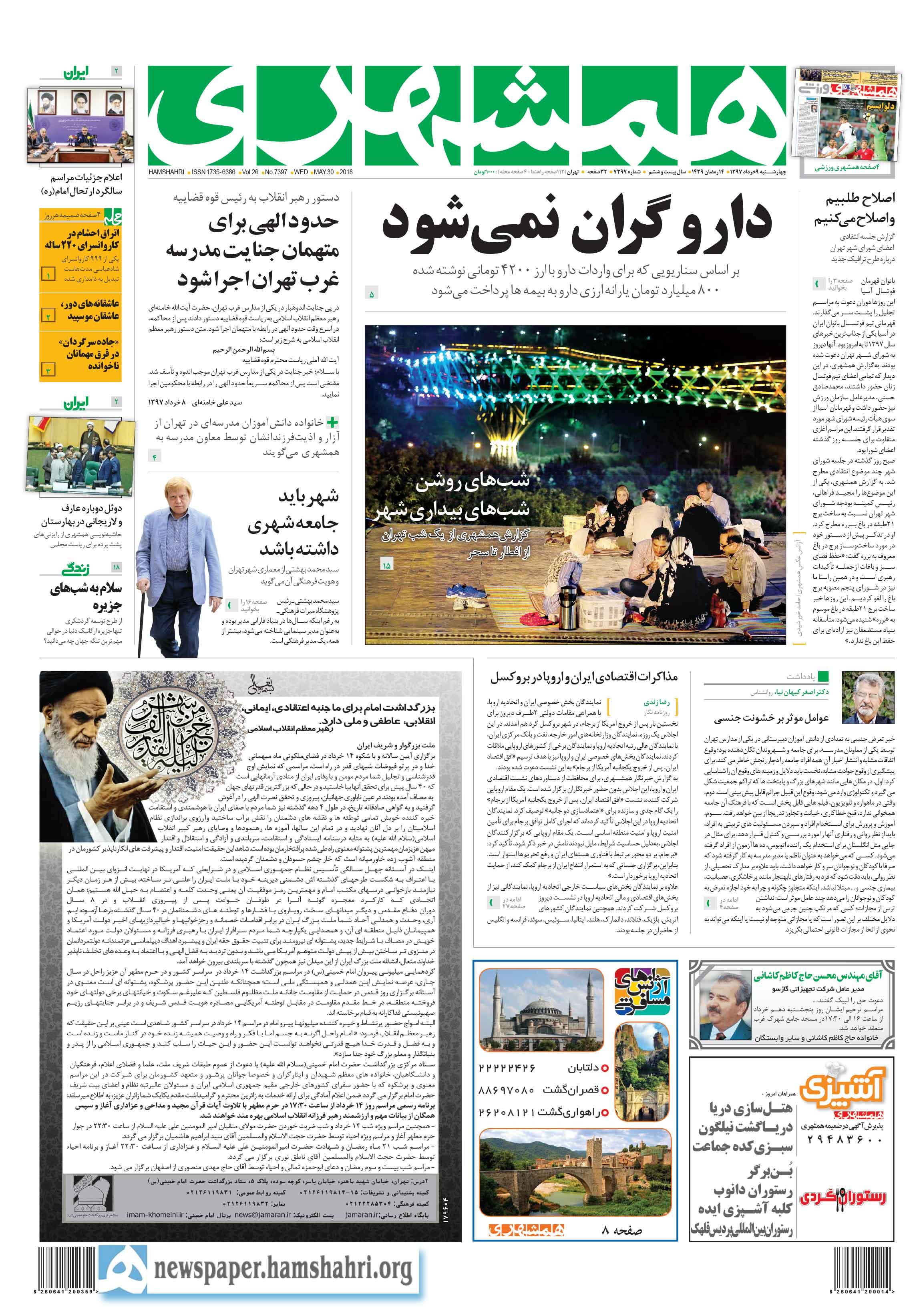 صفحه اول چهارشنبه 9 خرداد 1397