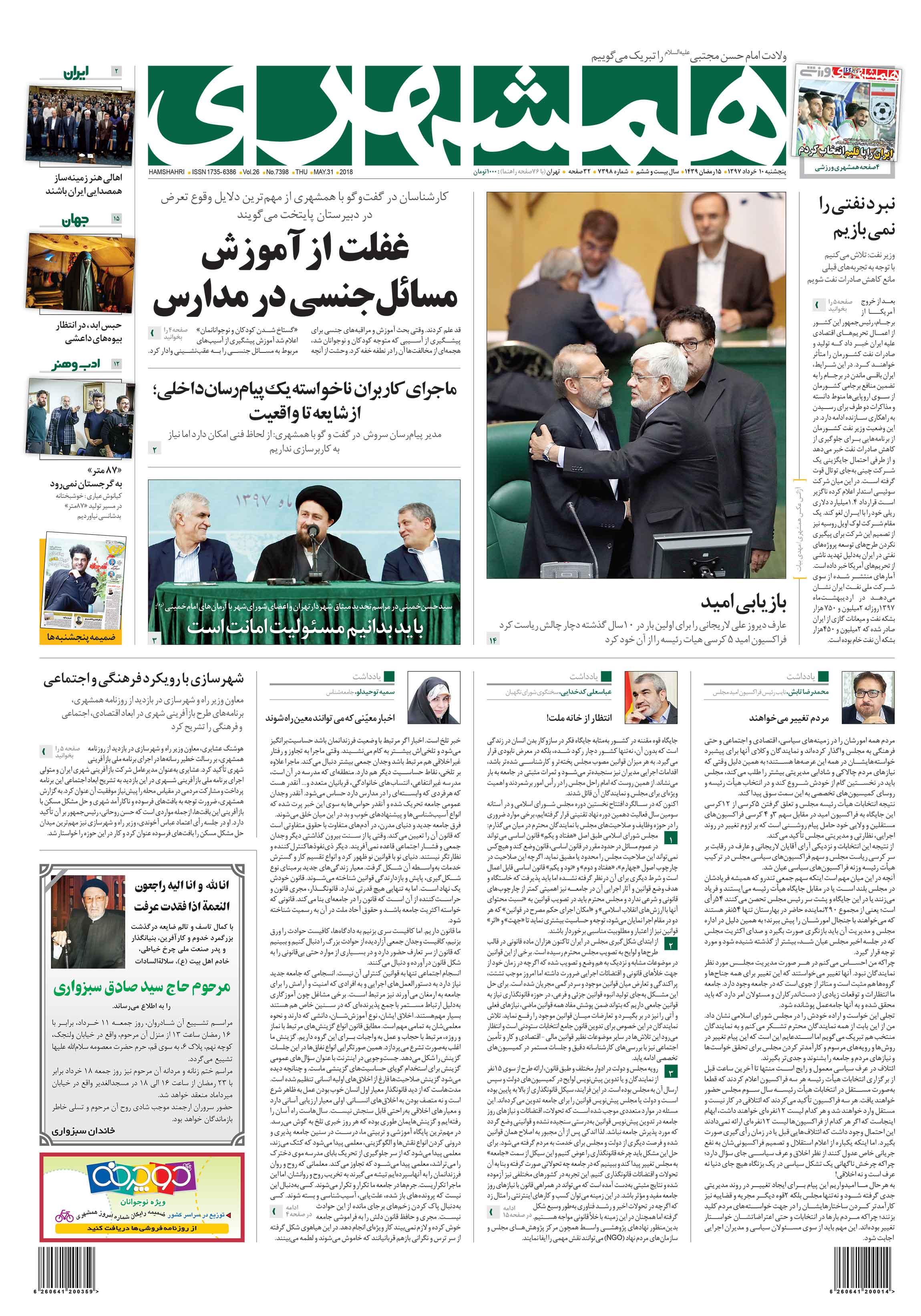 صفحه اول پنجشنبه 10 خرداد 1397