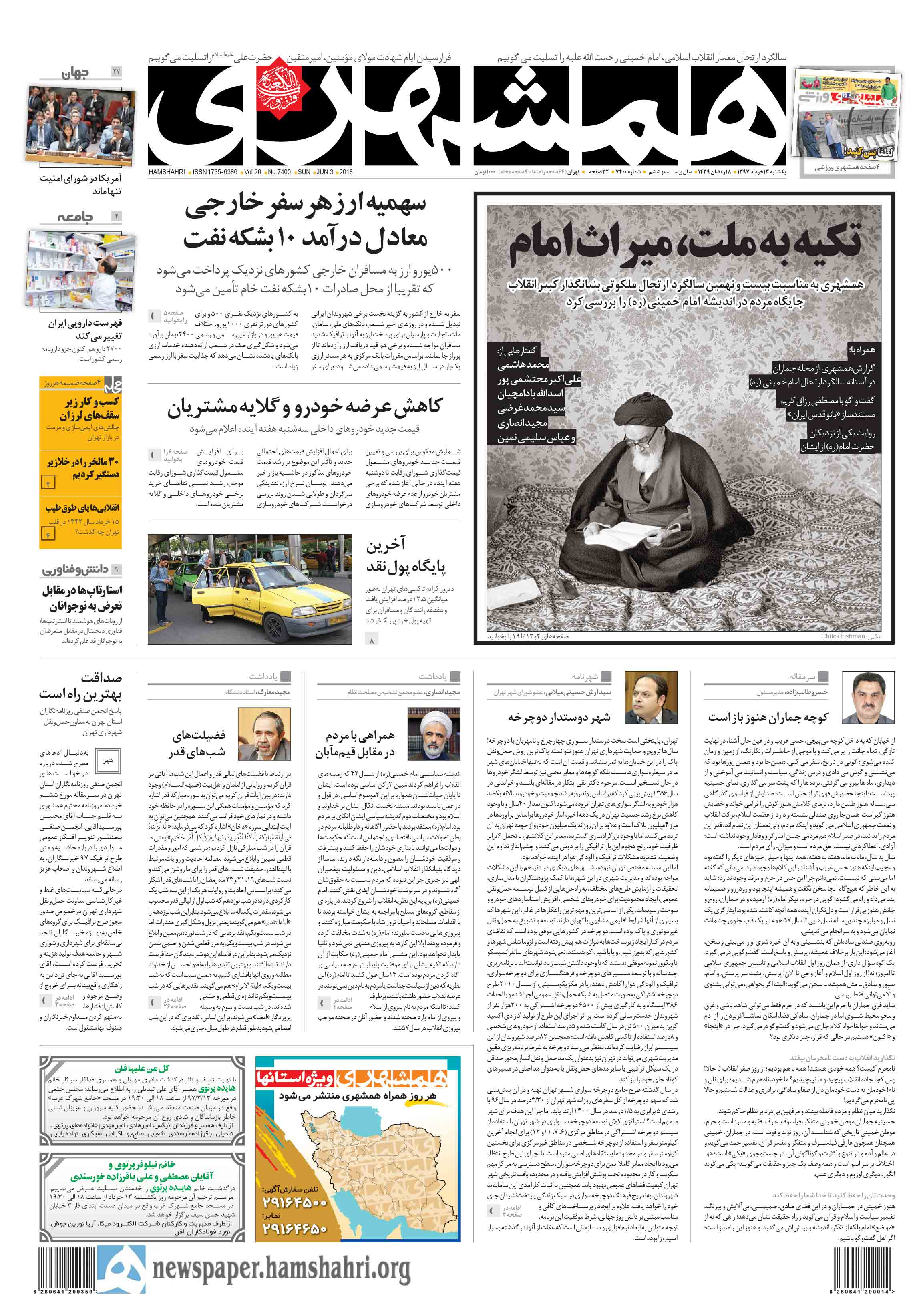 صفحه اول یکشنبه 13 خرداد 1397