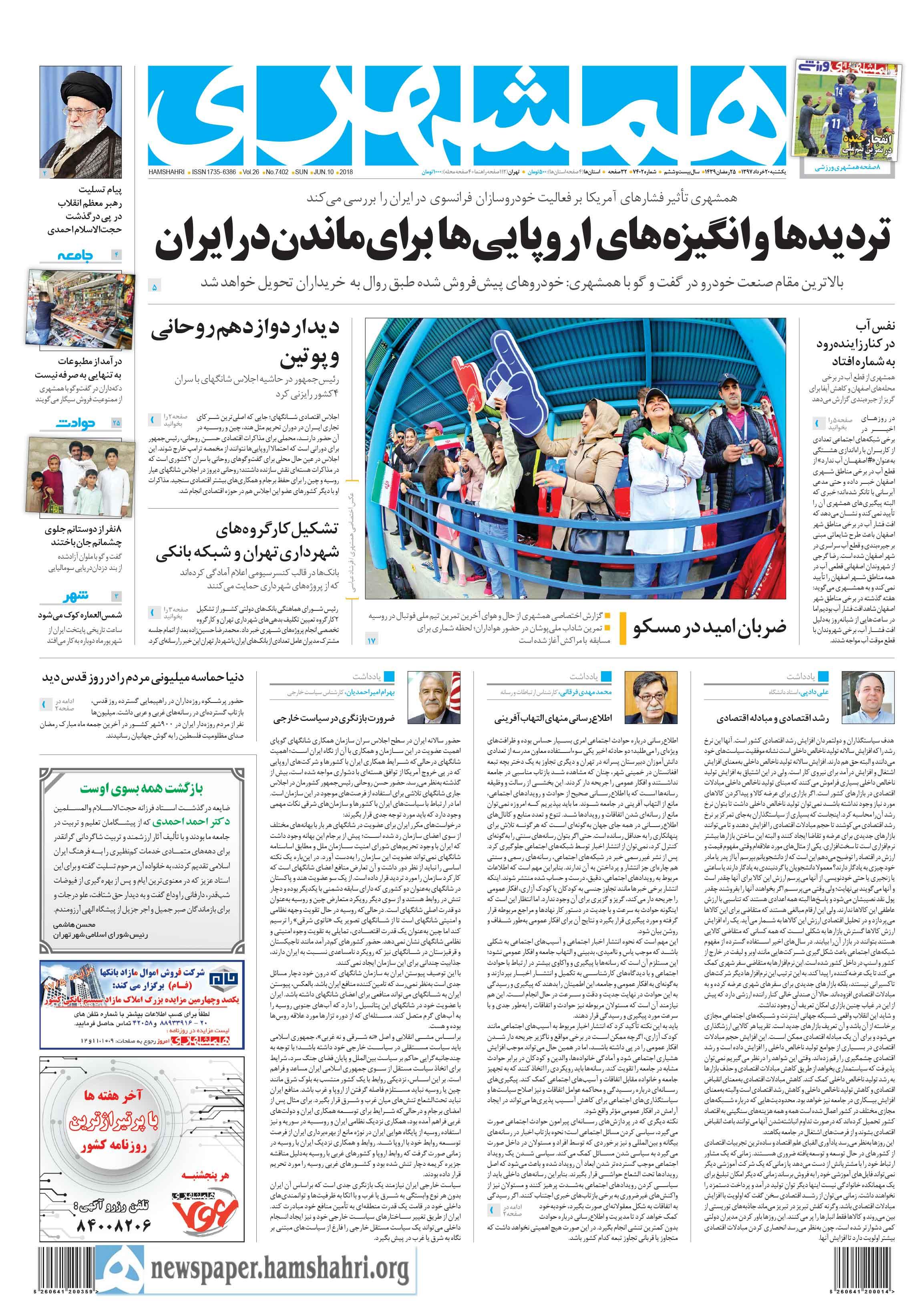 صفحه اول یکشنبه 20 خرداد 1397