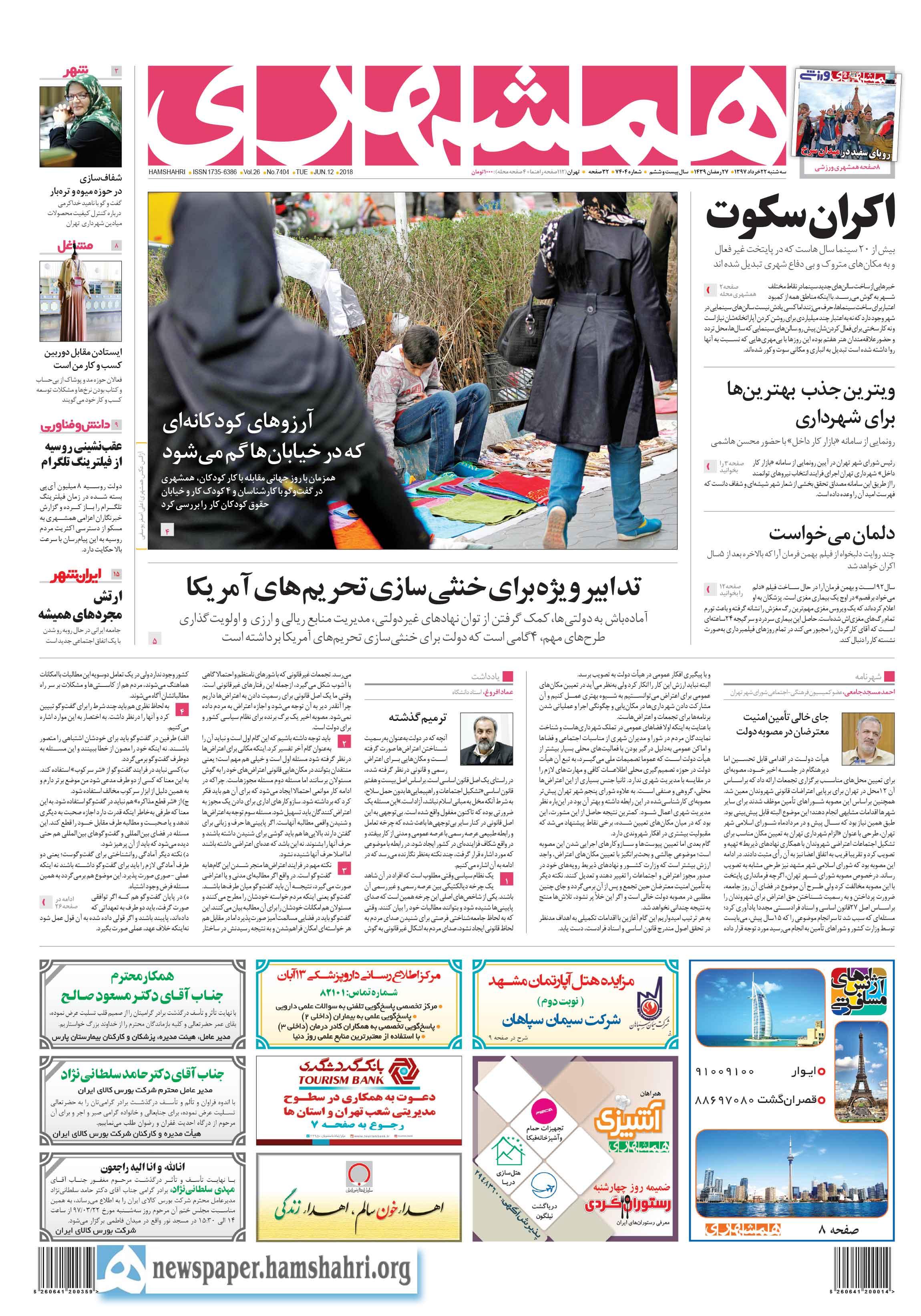 صفحه اول سهشنبه 22 خرداد 1397