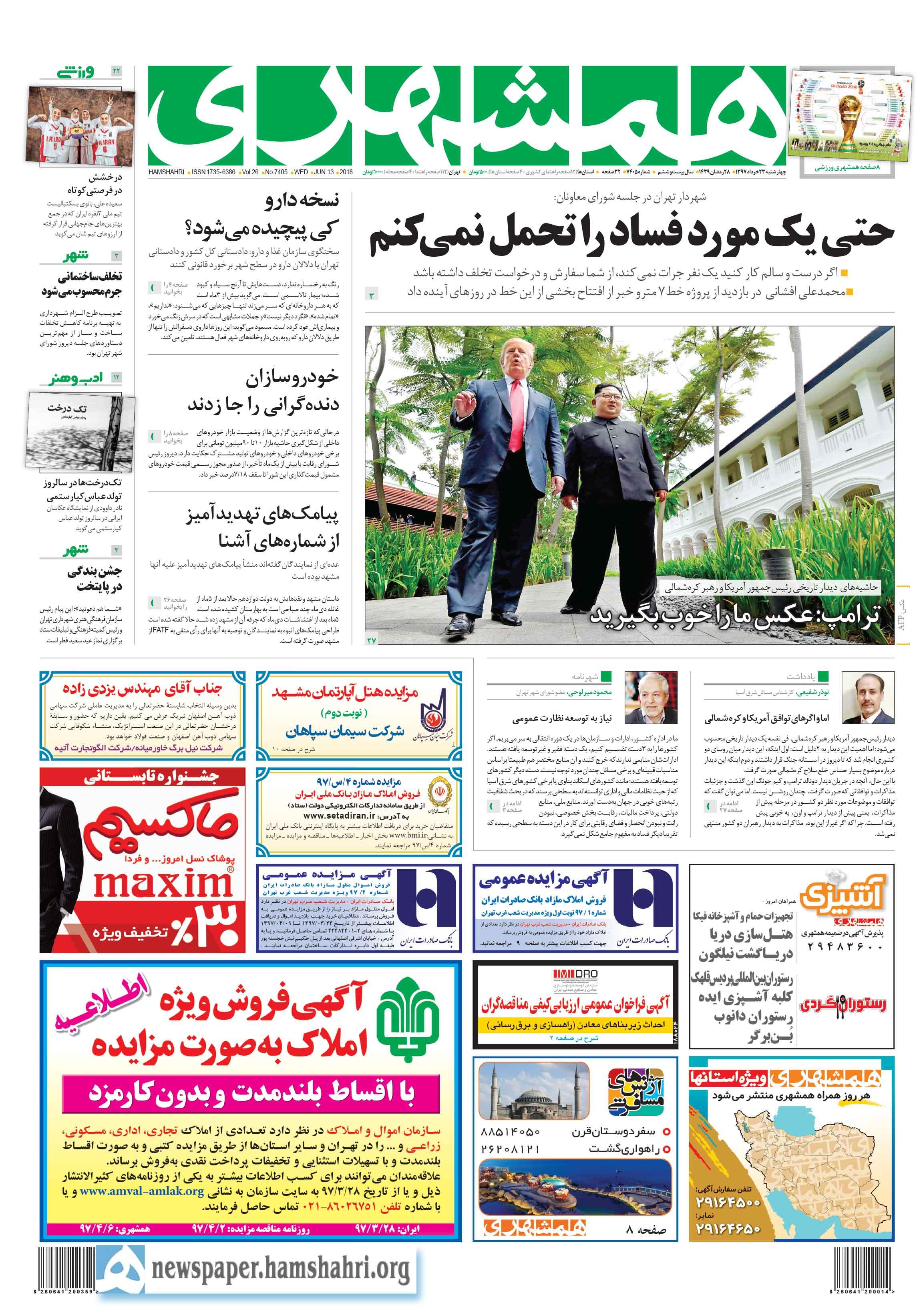 صفحه اول چهارشنبه 23 خرداد 1397