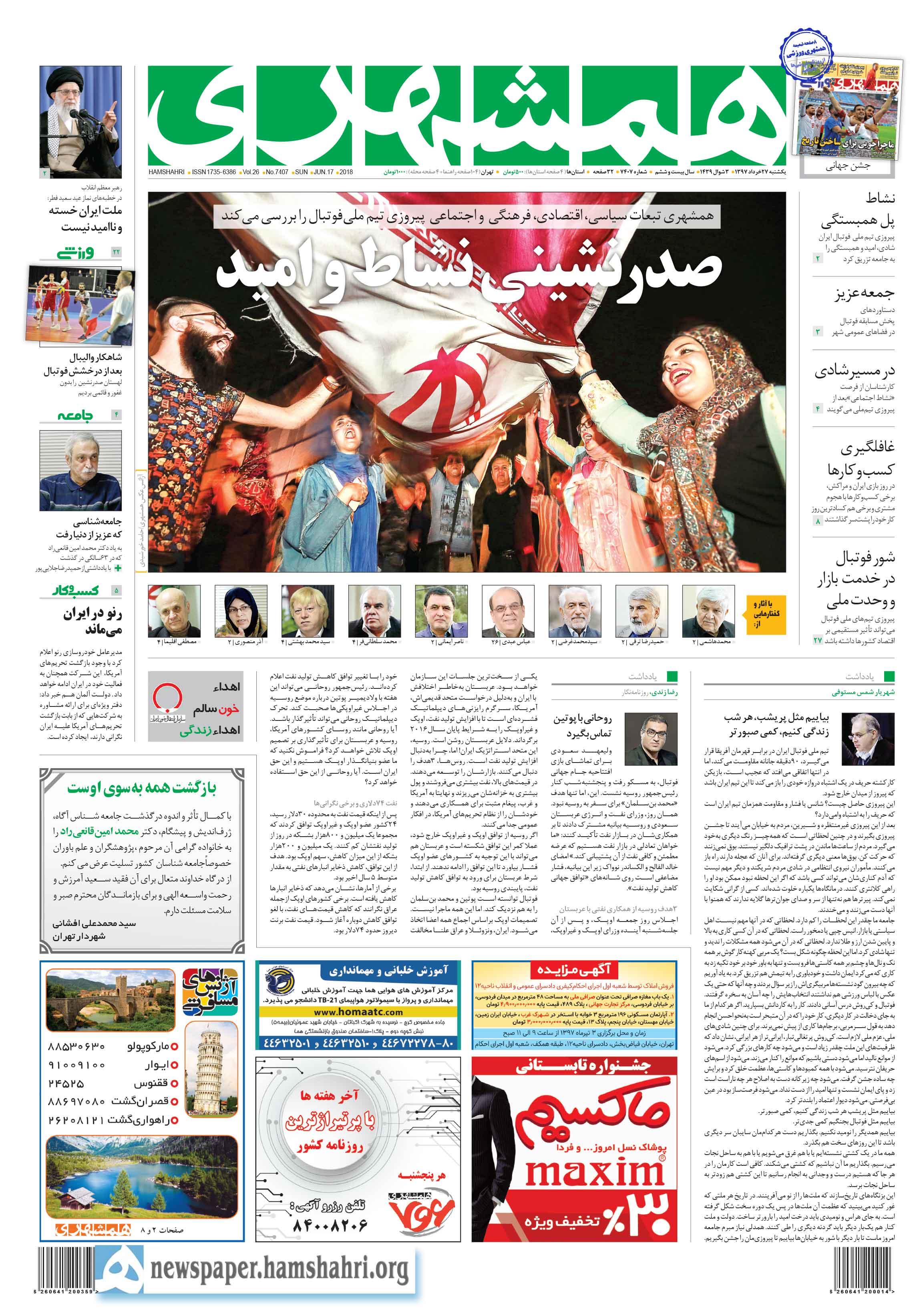 صفحه اول یکشنبه 27 خرداد 1397