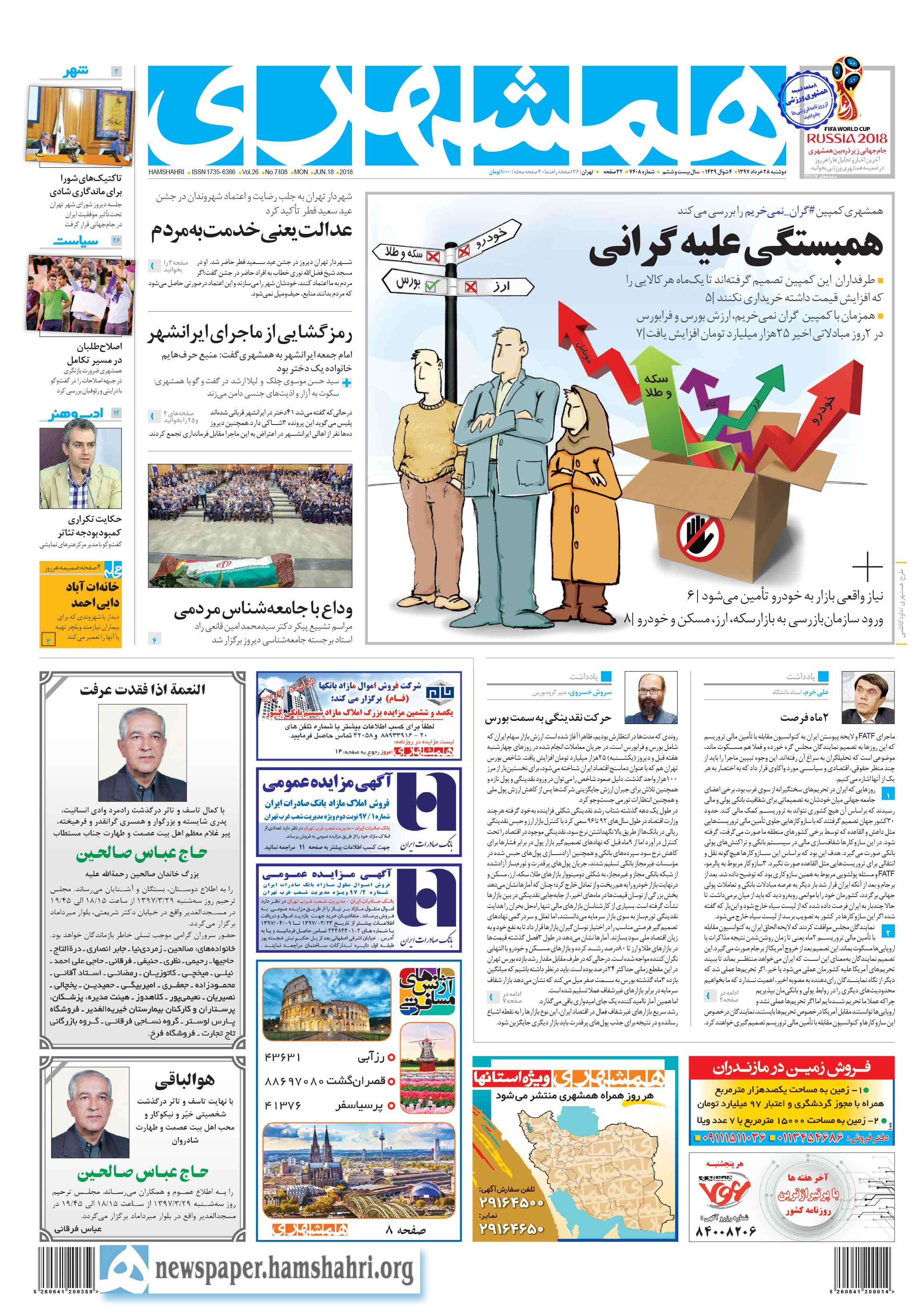 صفحه اول دوشنبه 28 خرداد 1397