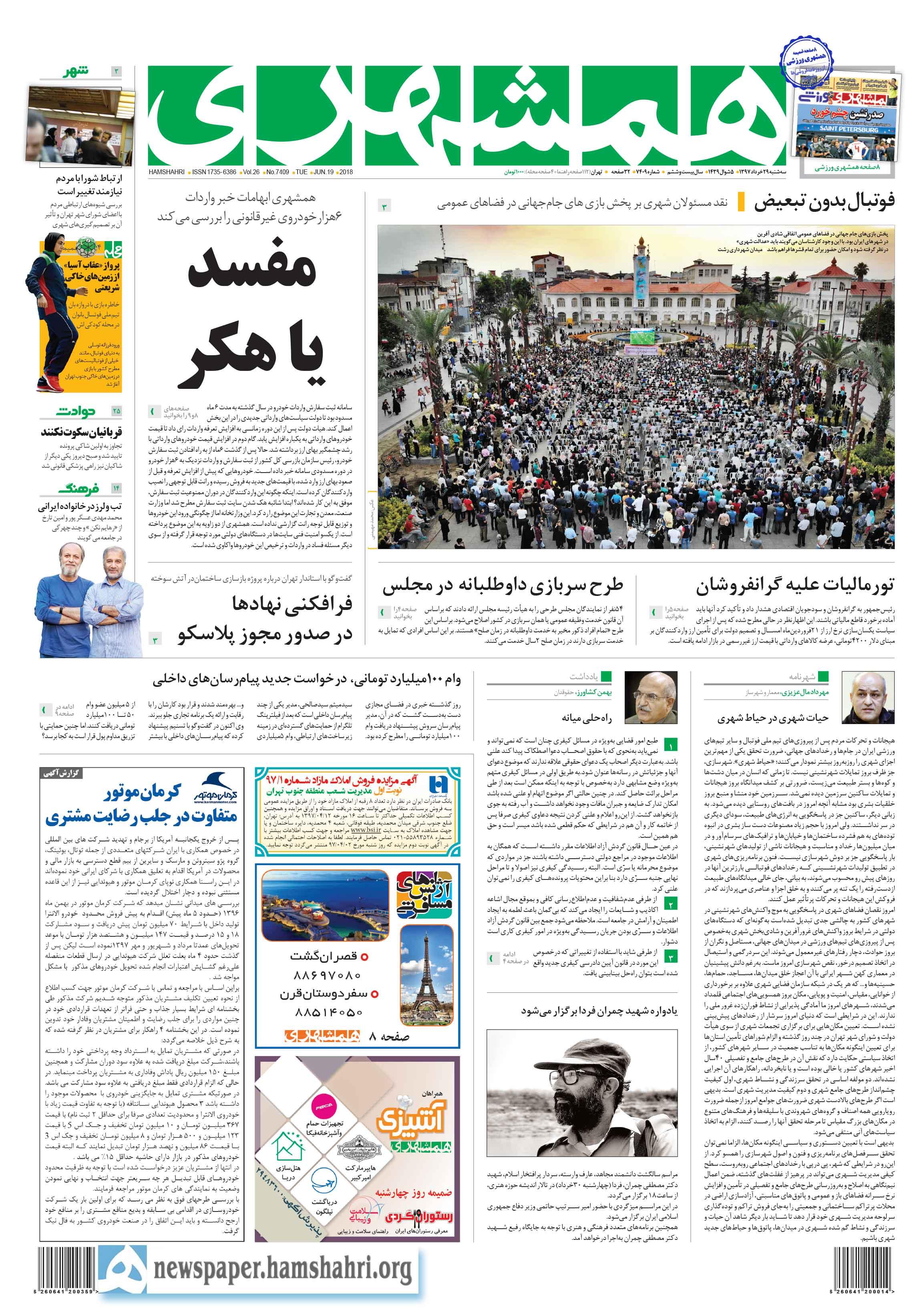 صفحه اول سهشنبه 29 خرداد 1397