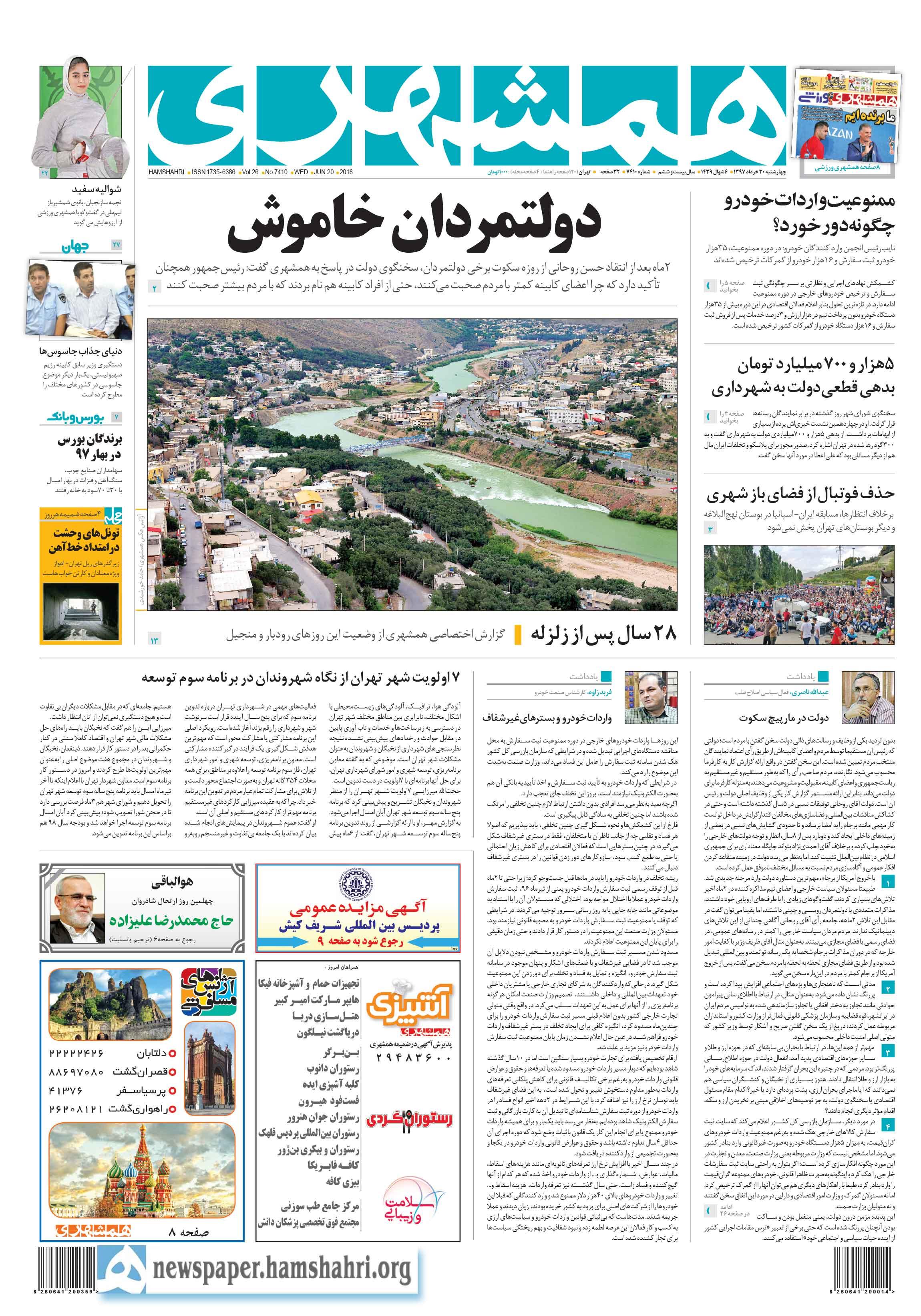 صفحه اول چهارشنبه 30 خرداد 1397