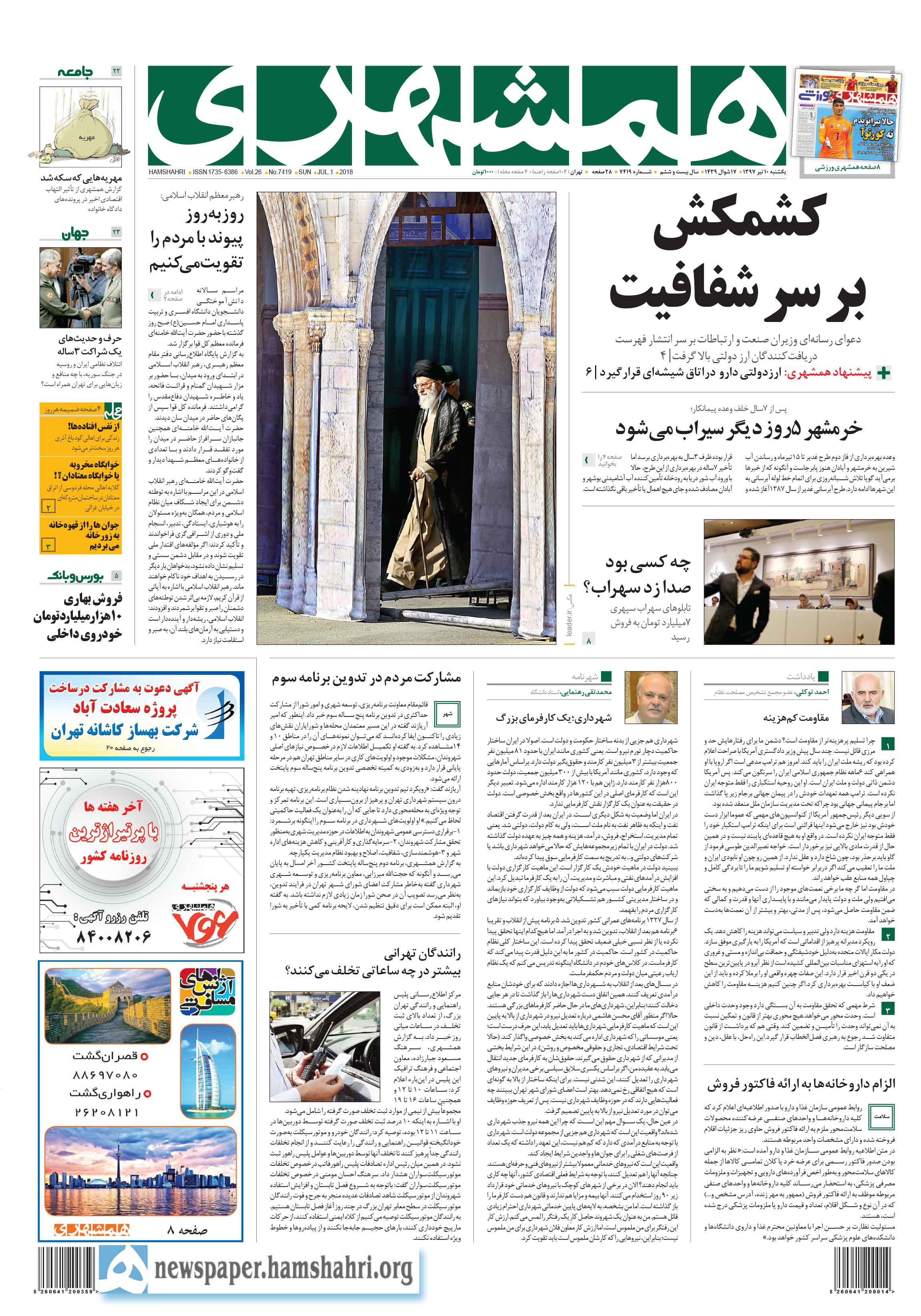 صفحه اول یکشنبه 10 تیر 1397