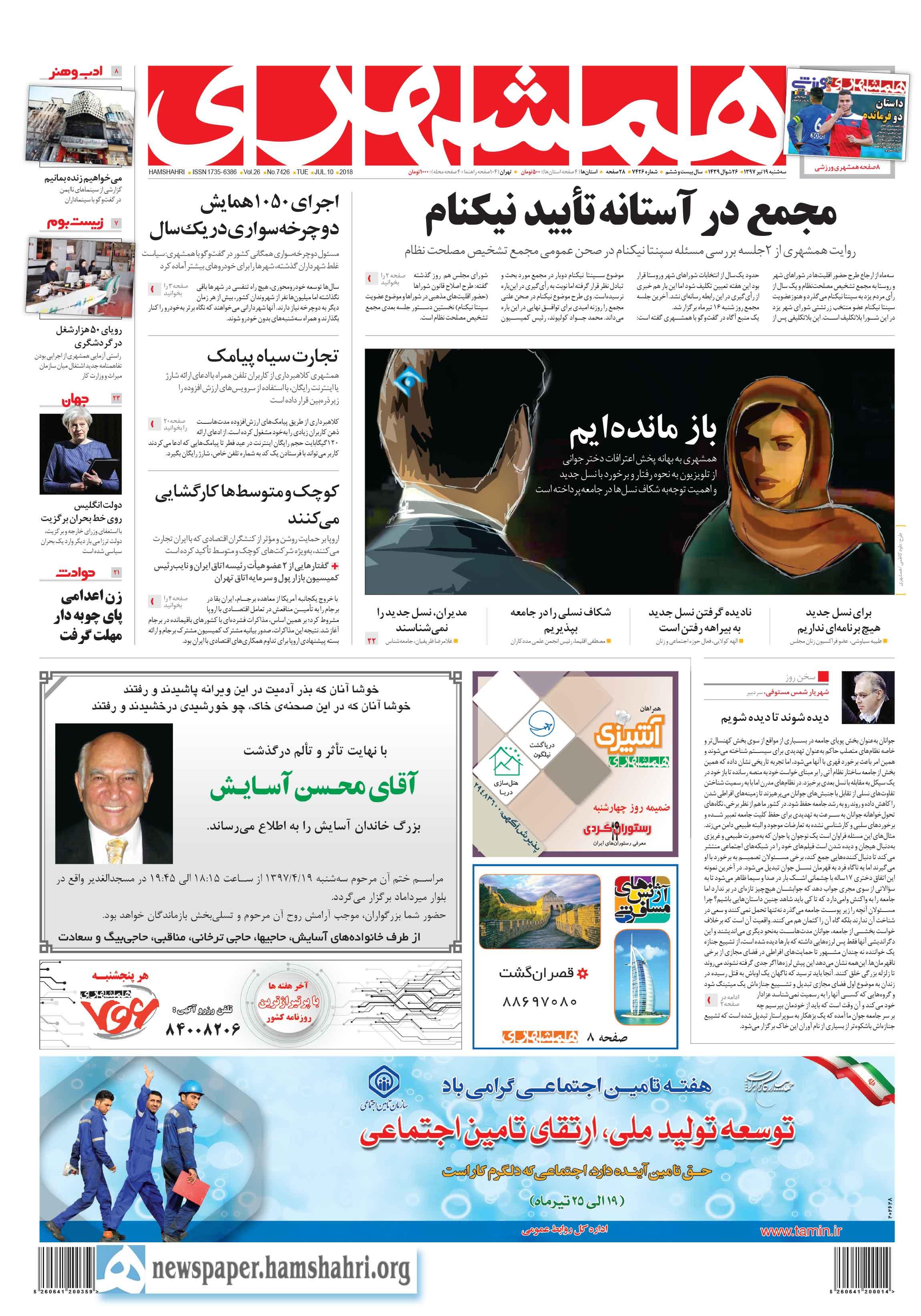 صفحه اول سهشنبه 19 تیر 1397