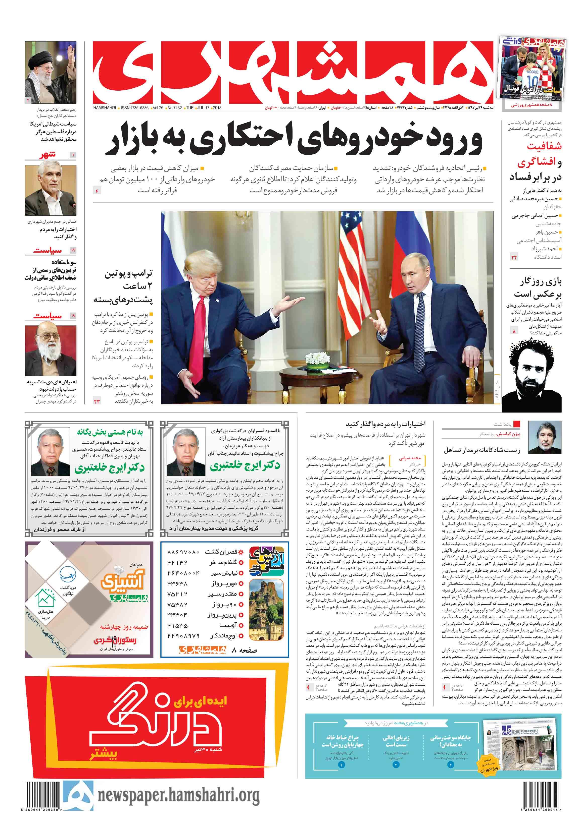 صفحه اول سهشنبه 26 تیر 1397