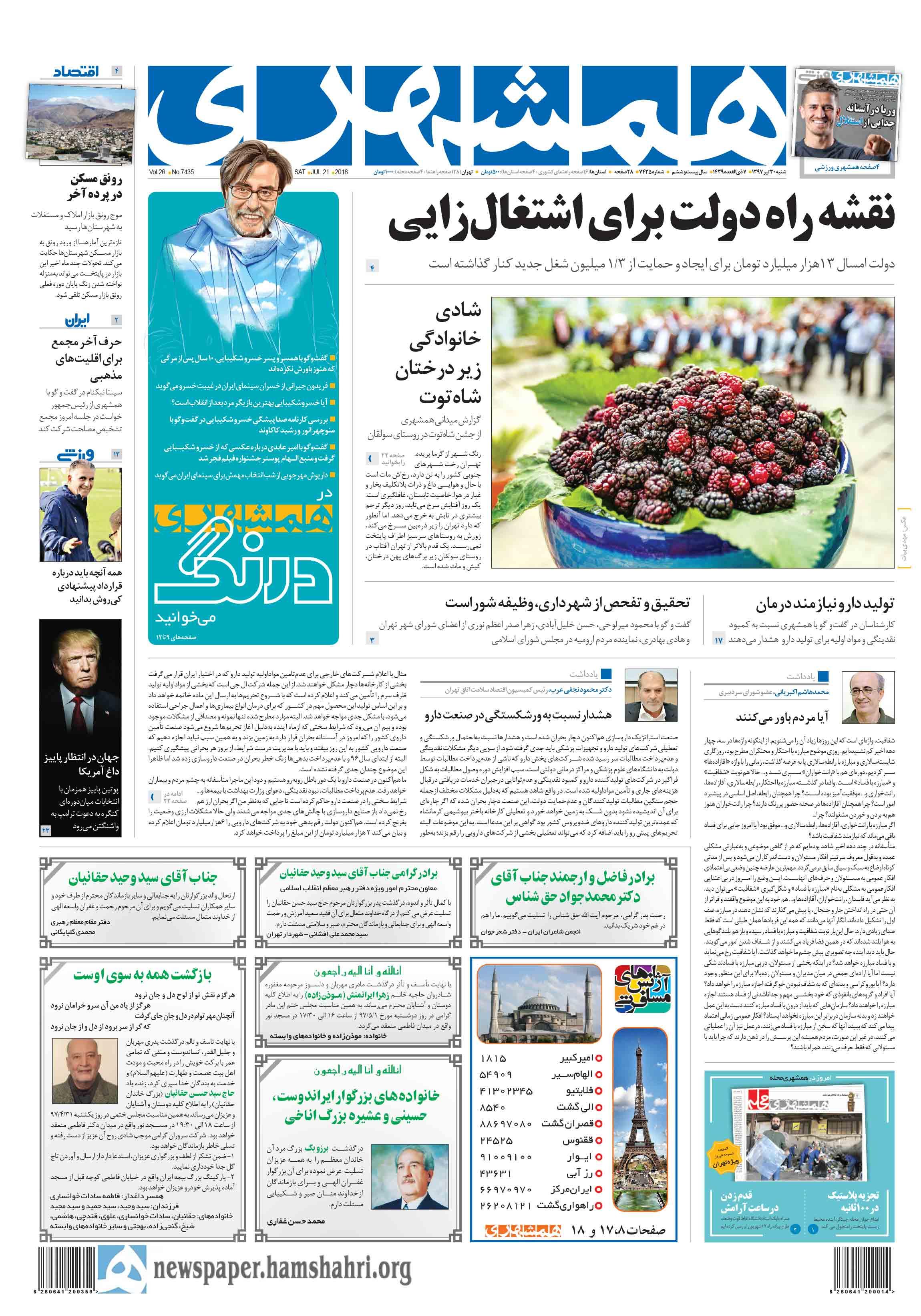 صفحه اول شنبه 30 تیر 1397