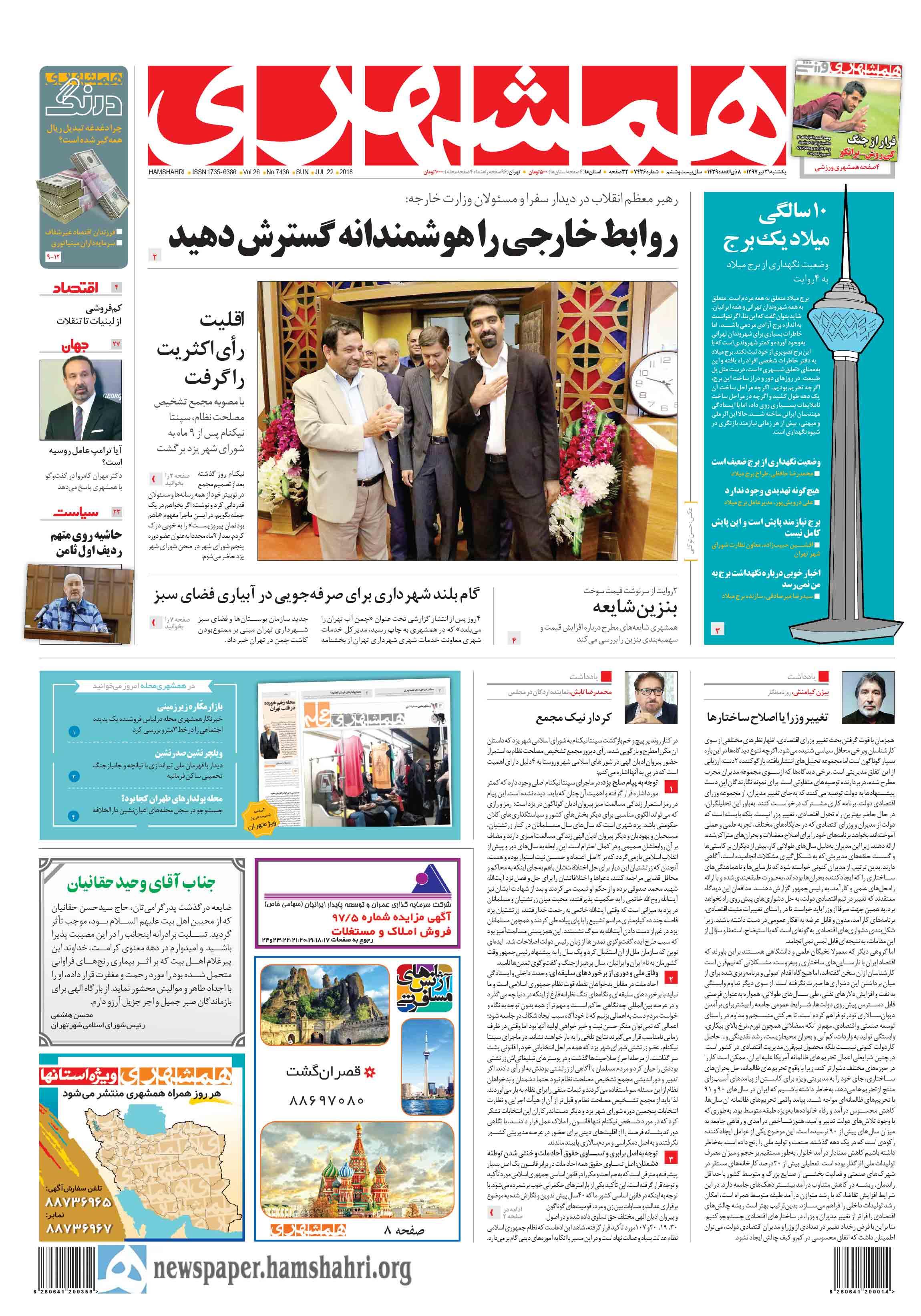 صفحه اول یکشنبه 31 تیر 1397