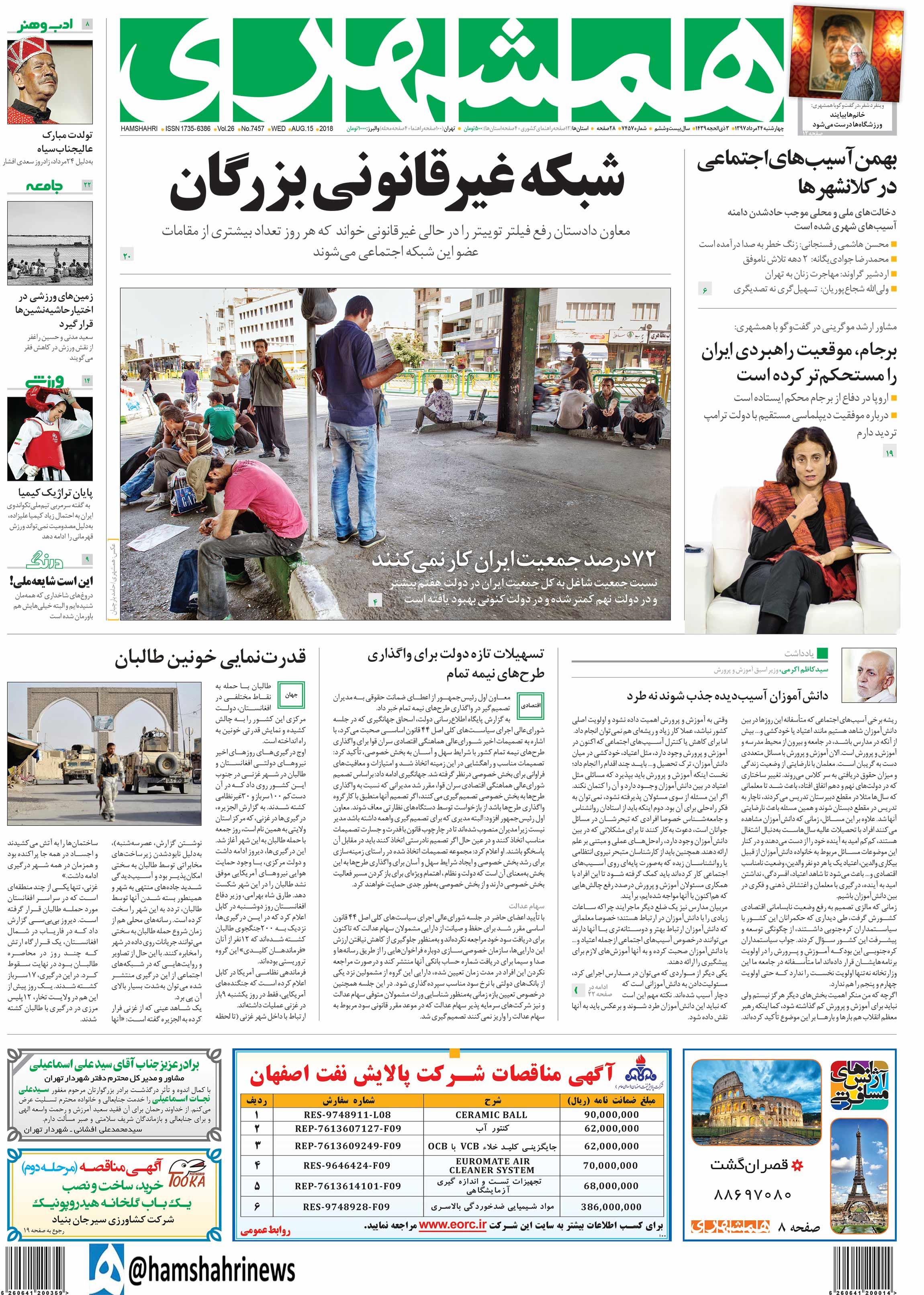 صفحه اول چهارشنبه 24 مرداد1397