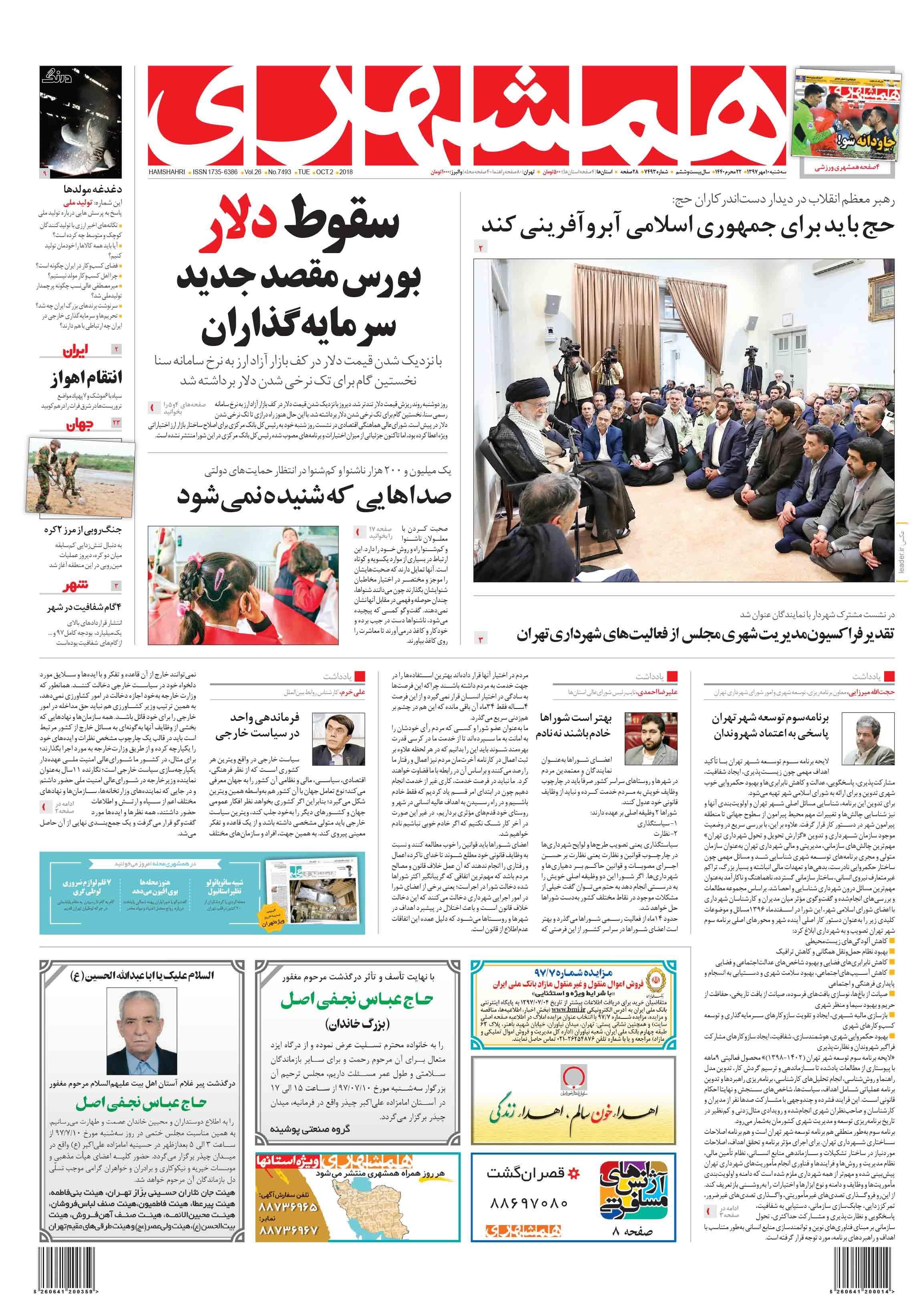 صفحه اول سهشنبه 10 مهر 1397