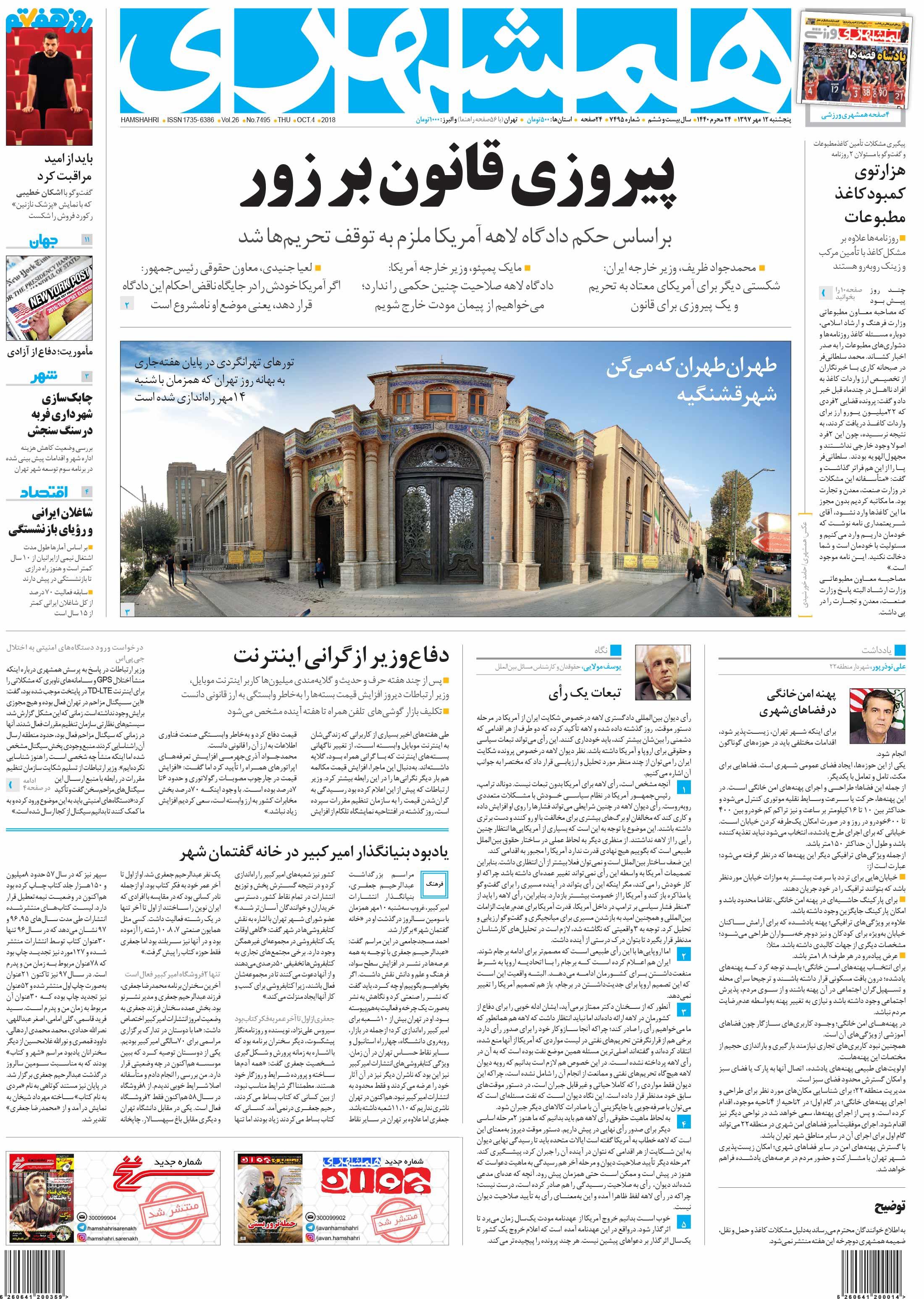 صفحه اول پنجشنبه 12 مهر 1397